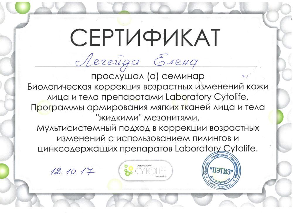 Сертификат - Семинар Биологическая коррекция. Легейда Елена Валерьевна