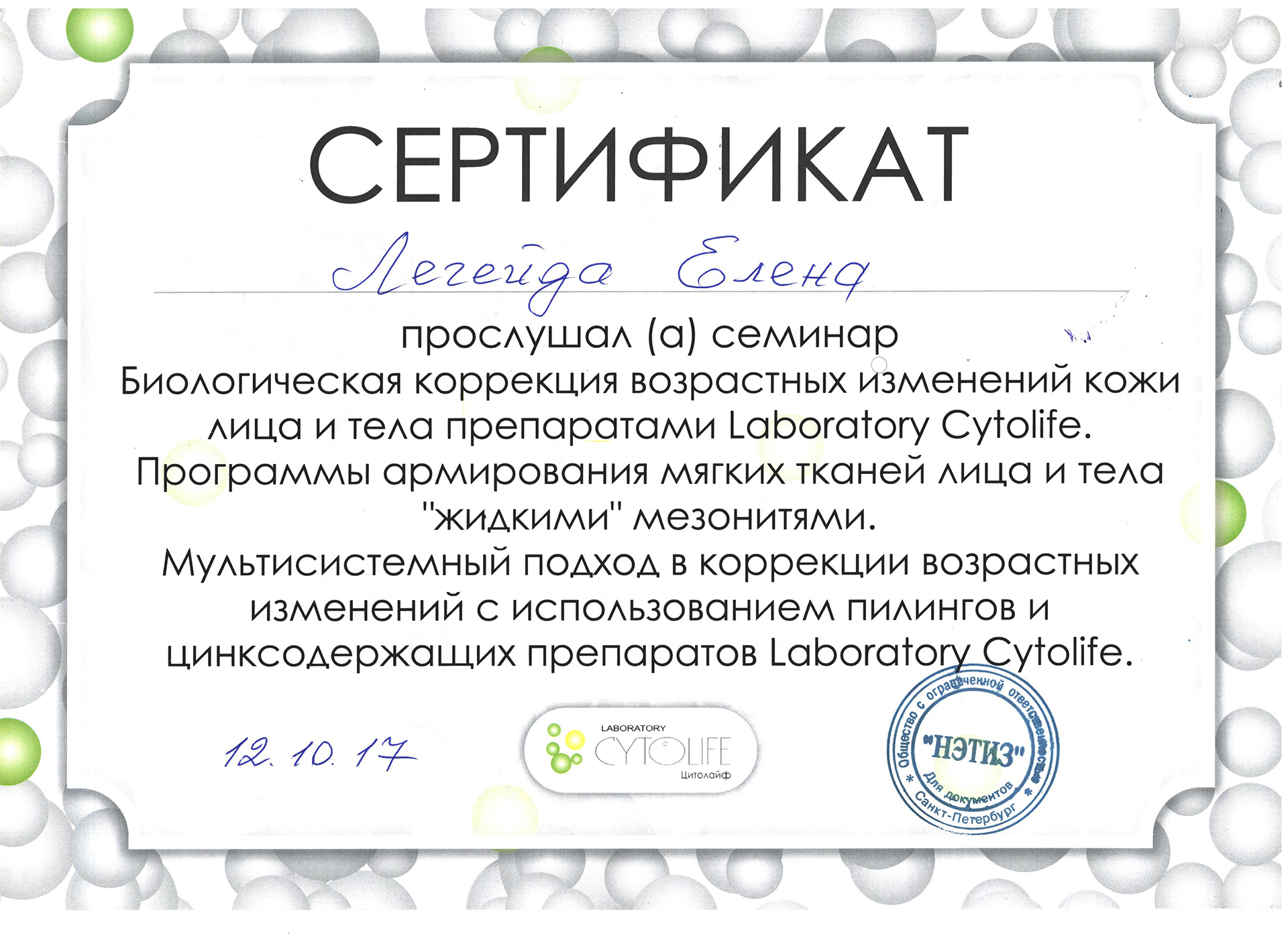 Сертификат — Семинар Биологическая коррекция. Легейда Елена Валерьевна