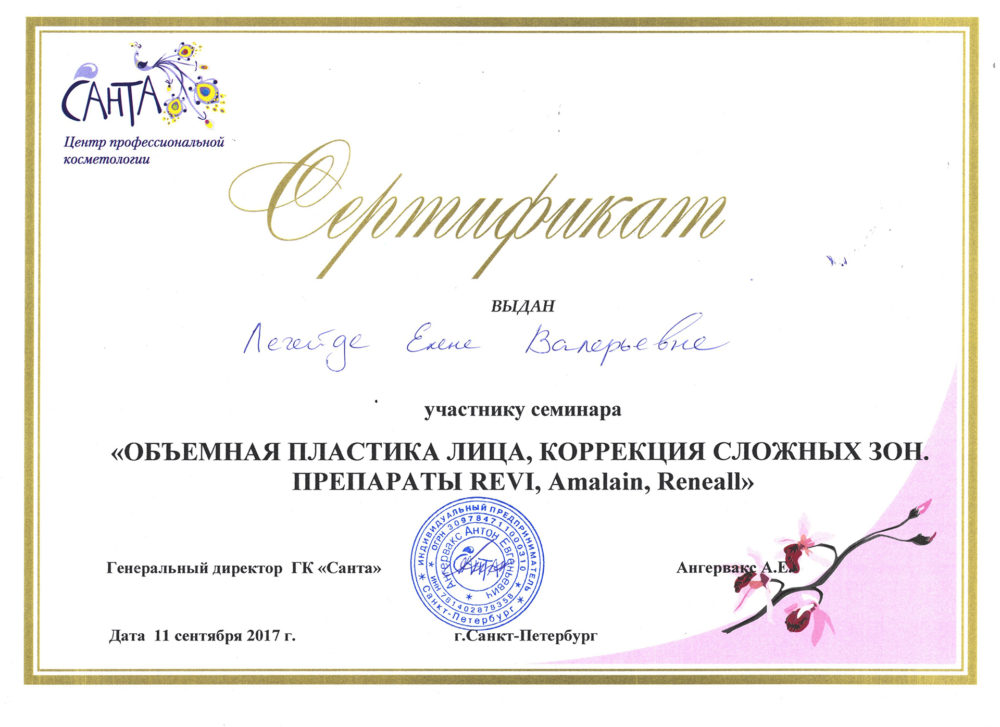 Сертификат - Семинар Объемная пластика лица. Легейда Елена Валерьевна