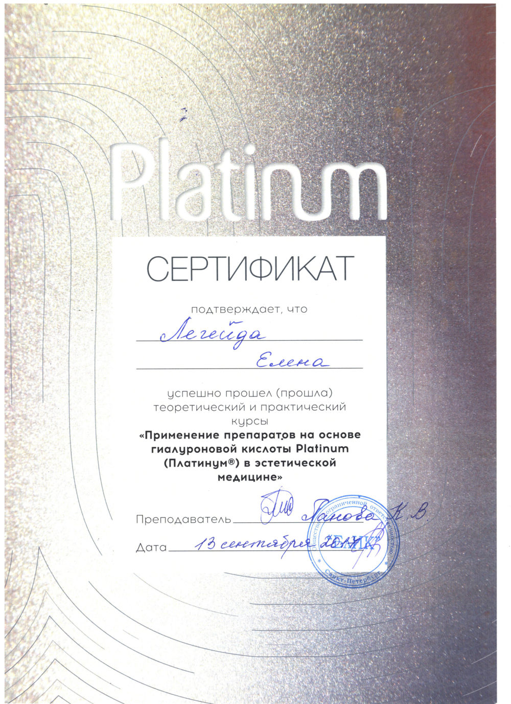 Сертификат - Применение препарата Platinum. Легейда Елена Валерьевна