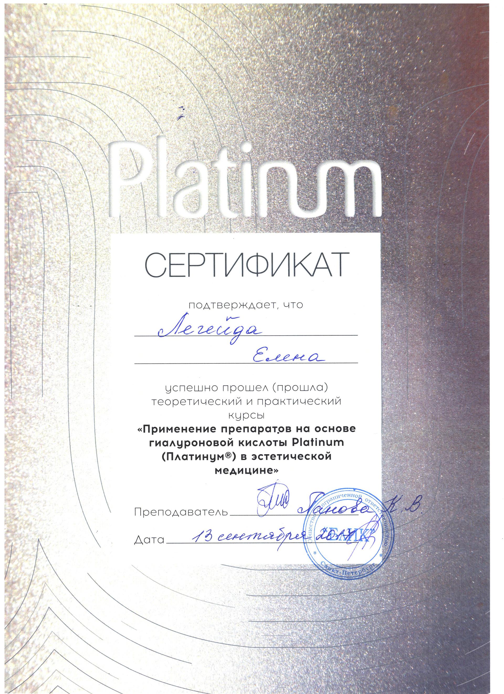 Сертификат — Применение препарата Platinum. Легейда Елена Валерьевна