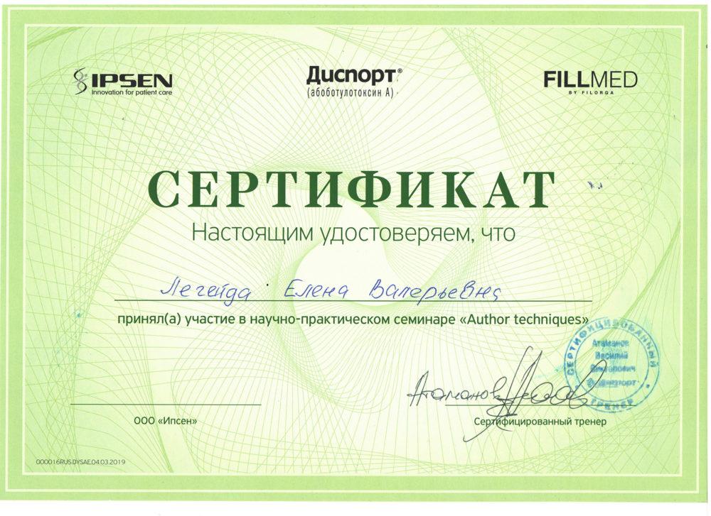 "Сертификат - Семинар ""Author techniques"". Легейда Елена Валерьевна"