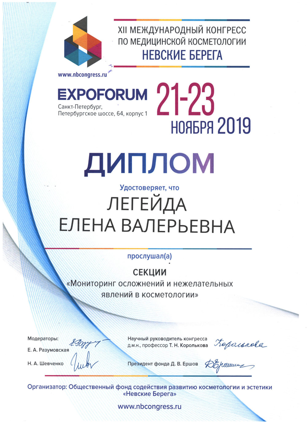 Сертификат - Expoforum. Легейда Елена Валерьевна