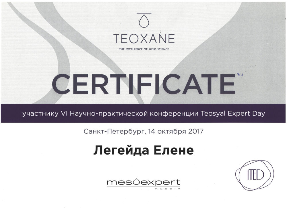 Сертификат - Конференция Teosyal Expert Day. Легейда Елена Валерьевна