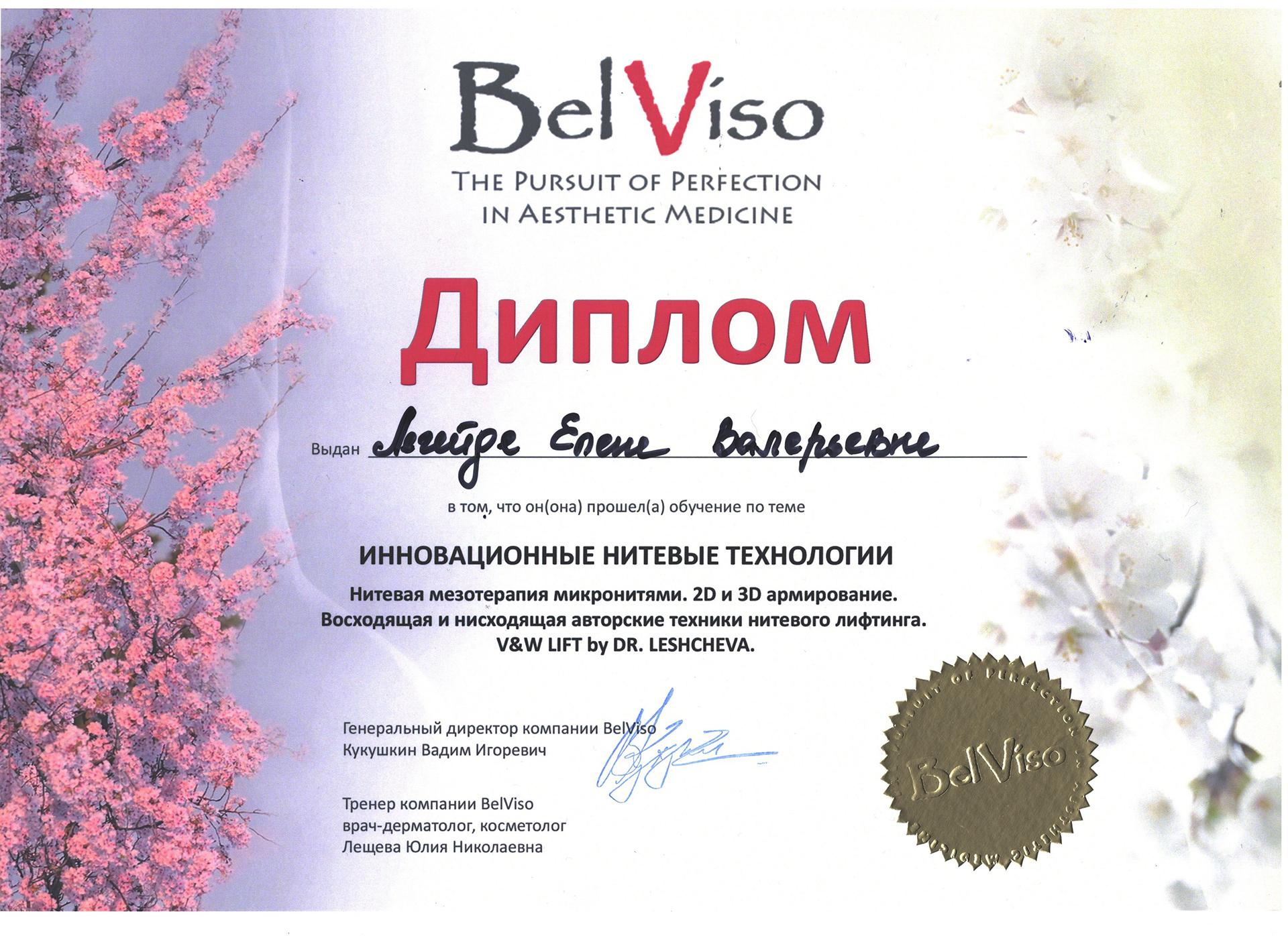 Сертификат — Инновационные нитевые технологии. Легейда Елена Валерьевна