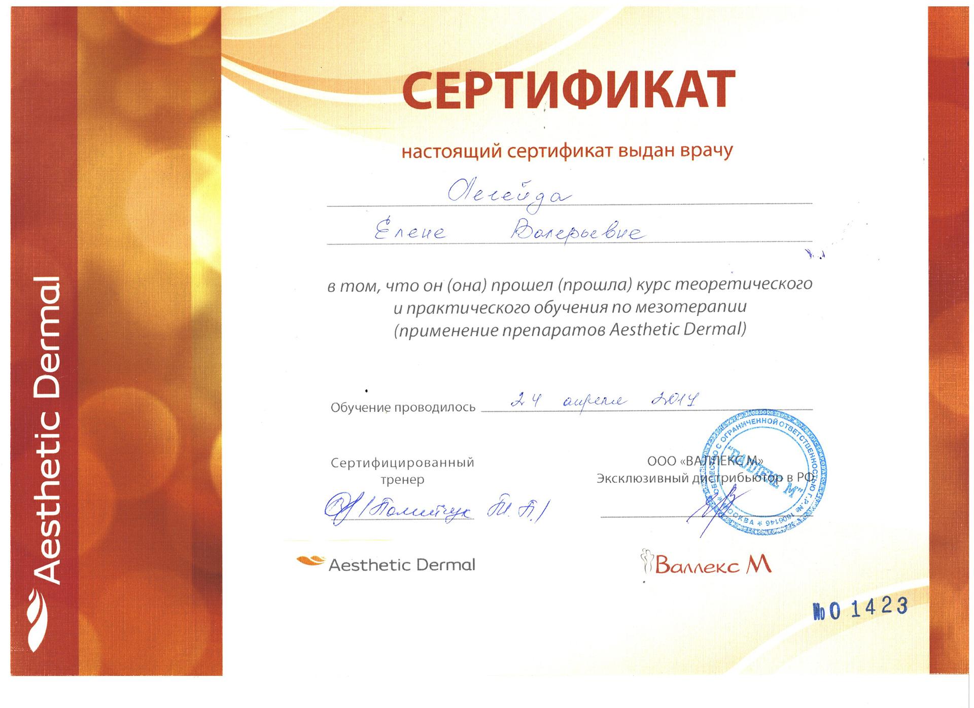 Сертификат — Применение препаратов Aesthetic Dermal. Легейда Елена Валерьевна