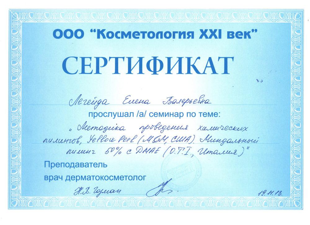 Сертификат - Методика проведение химических пилингов. Легейда Елена Валерьевна