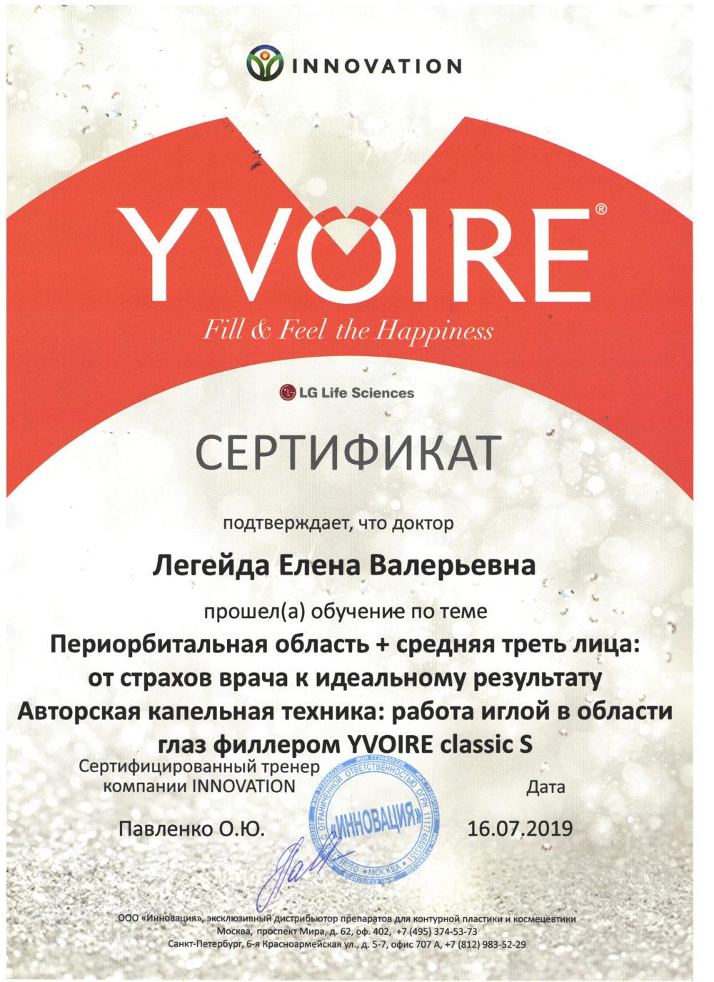Сертификат - Yvoire. Легейда Елена Валерьевна