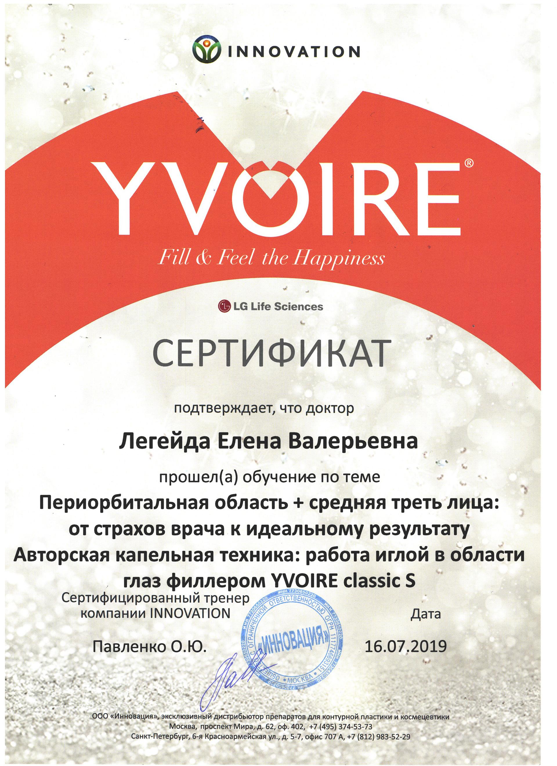 Сертификат — Yvoire. Легейда Елена Валерьевна