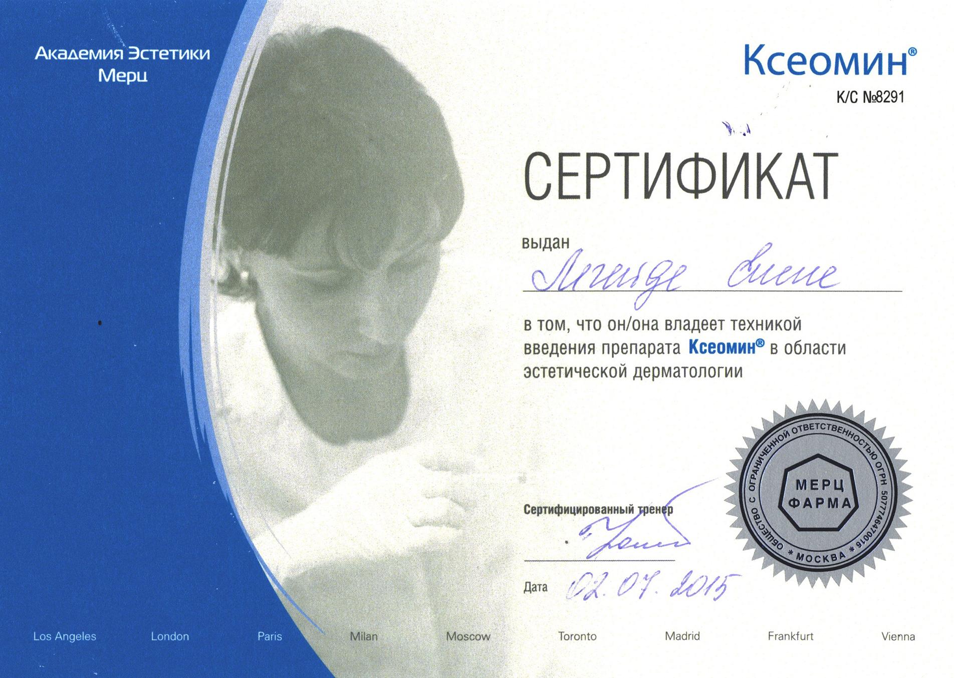 Сертификат — Техника введения препарата Ксеомин. Легейда Елена Валерьевна