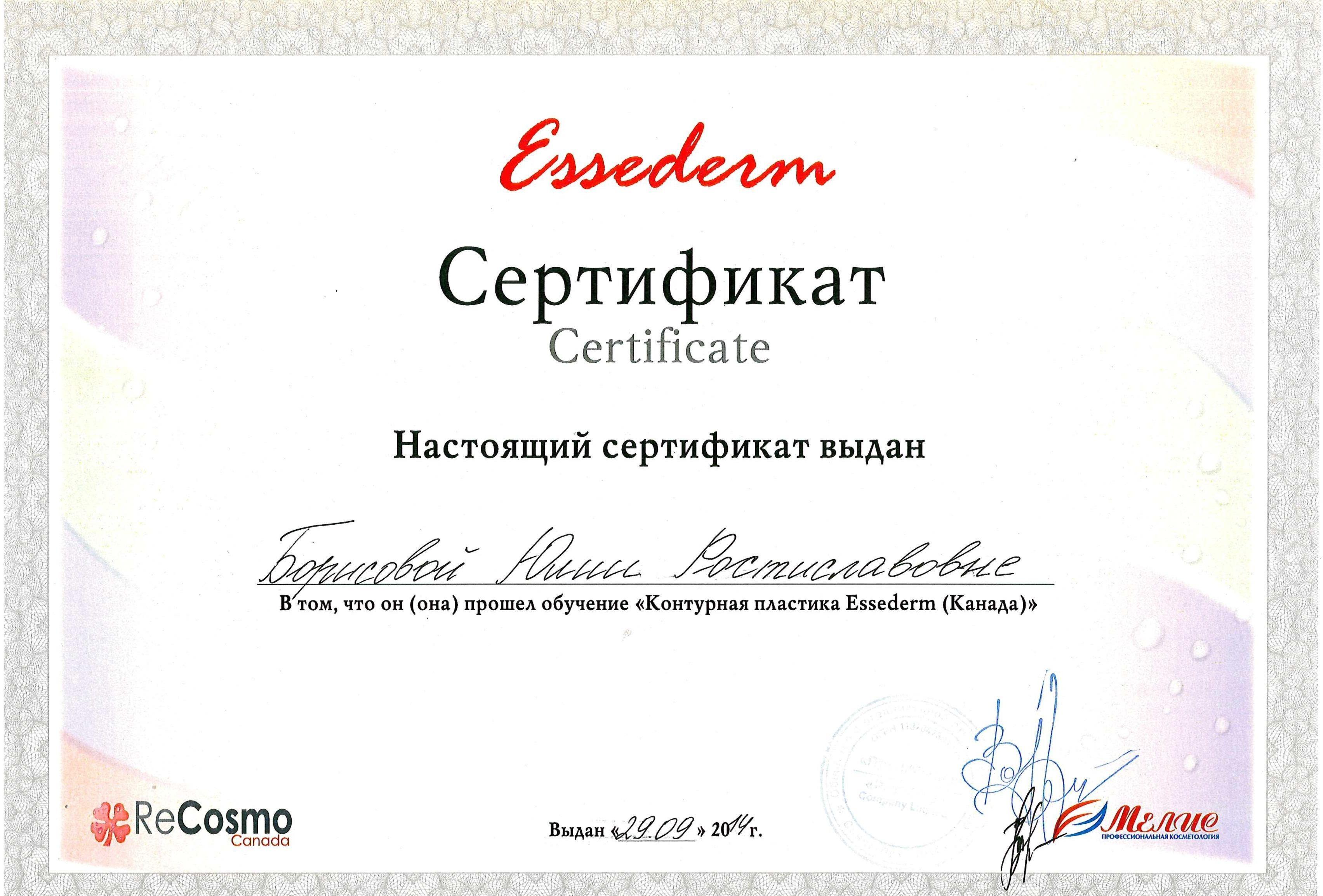 Сертификат — Обучение «Контурная пластика Essederm». Григорьева Юлия Ростиславовна