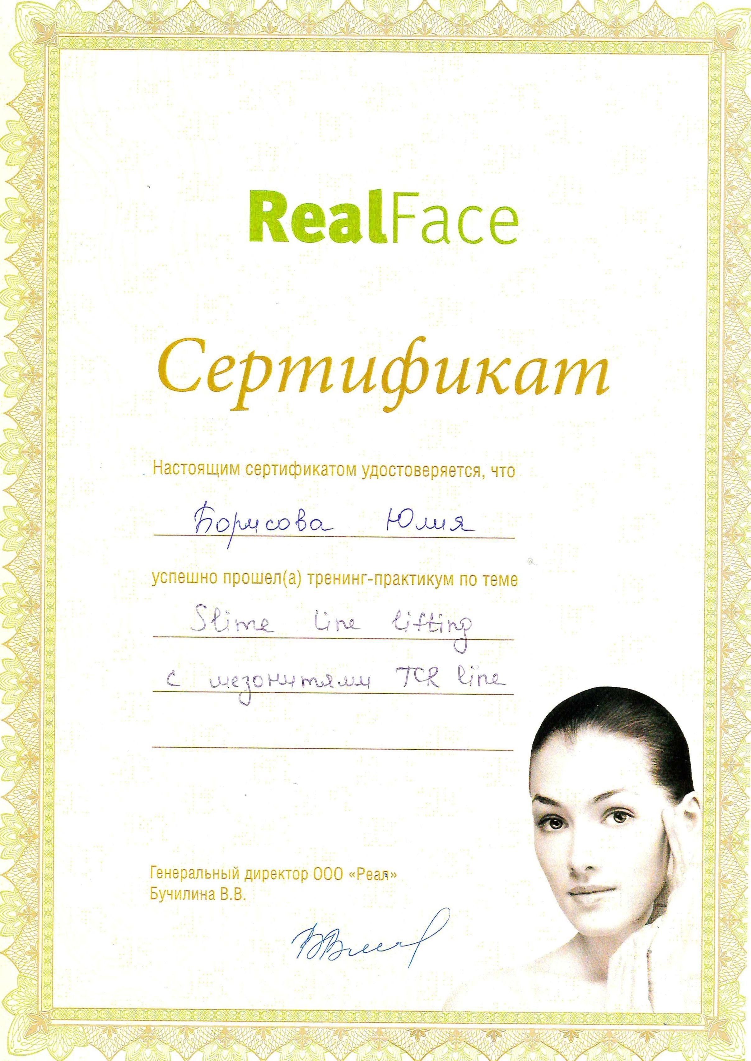 Сертификат — Тренинг-практикум Slime line lifting с мезонитями TCR line. Григорьева Юлия Ростиславовна