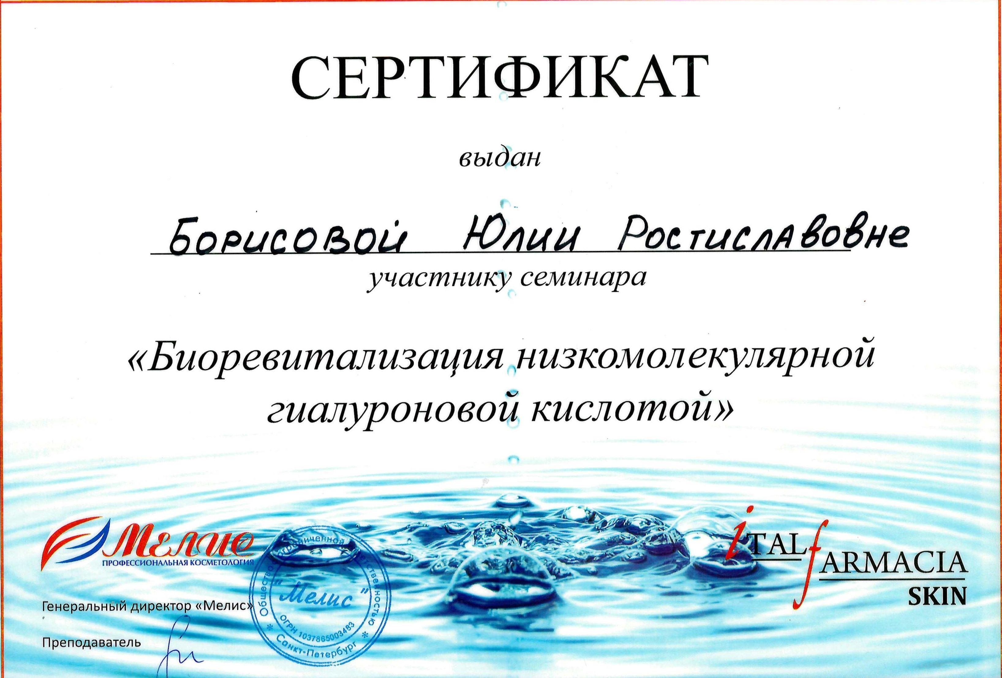 Сертификат — Семинар «Биоревитализация». Григорьева Юлия Ростиславовна