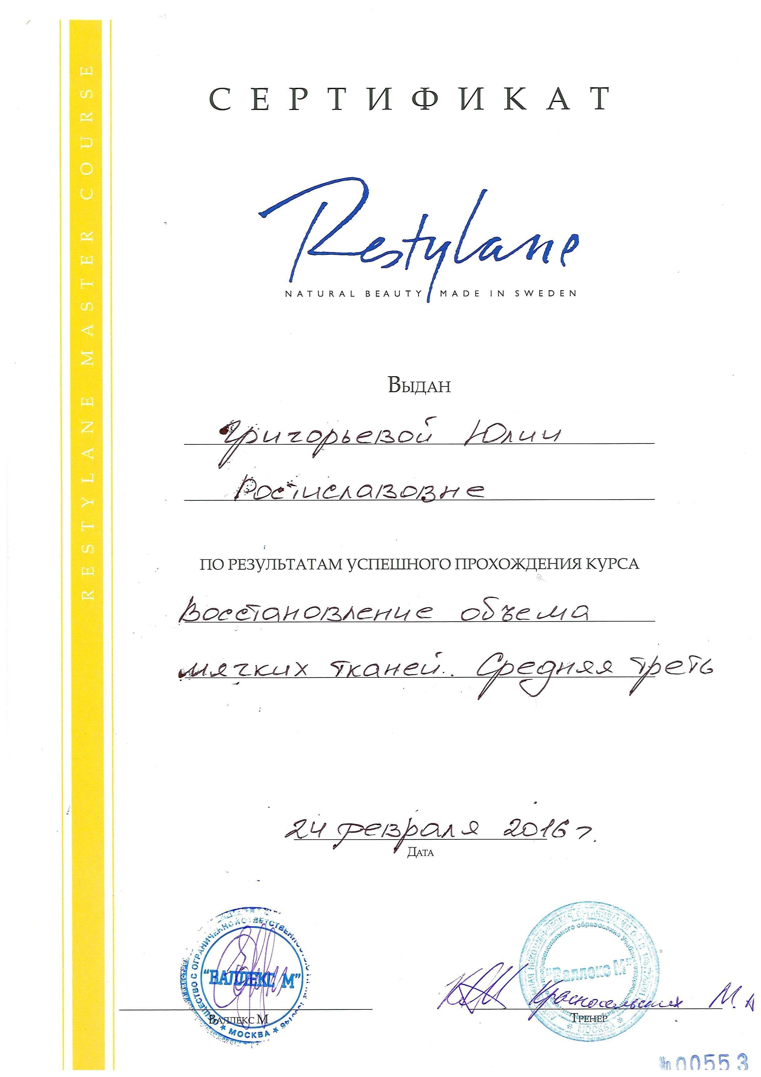 Сертификат — Курс «Восстановление объема мягких тканей». Григорьева Юлия Ростиславовна