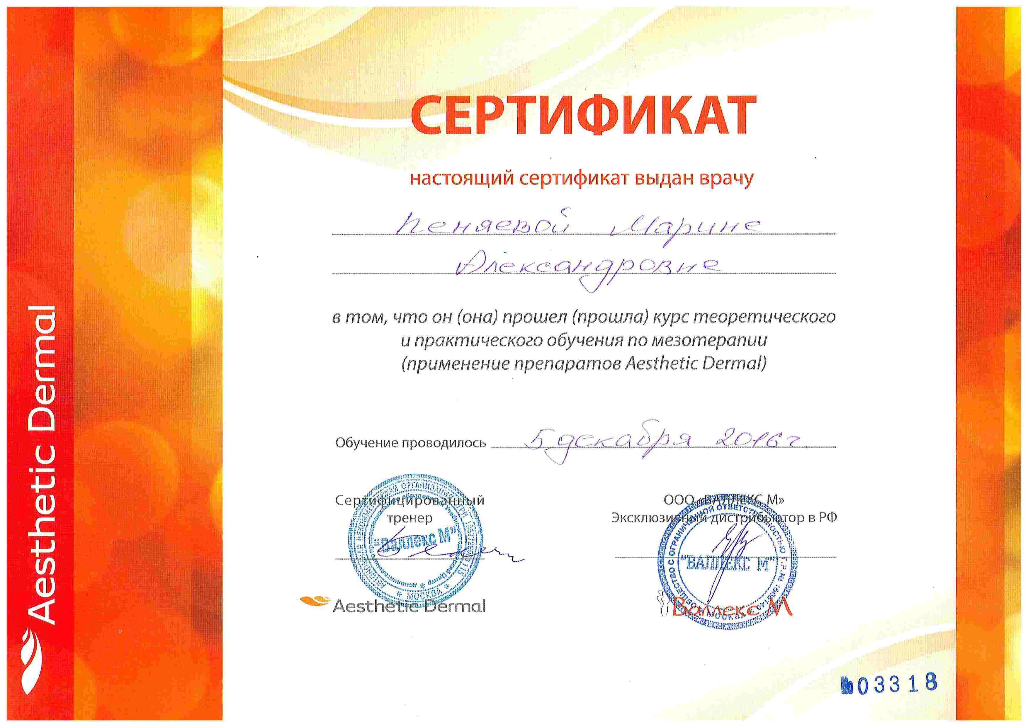 Сертификат — Применение препаратов Aesthetic Dermal. Пеняева Марина Александровна