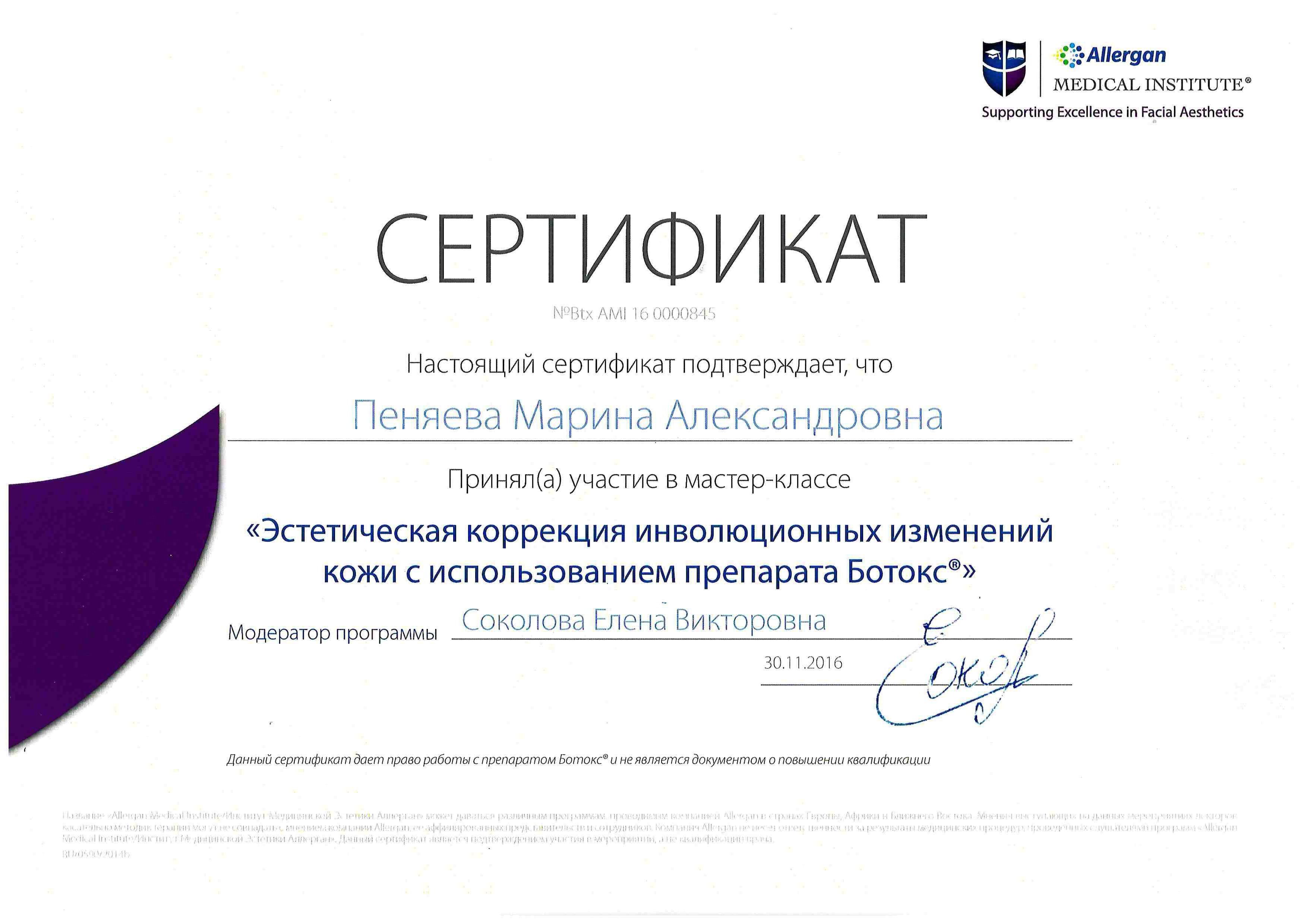 Сертификат — Эстетическая коррекция с использованием препарата Ботокс. Пеняева Марина Александровна