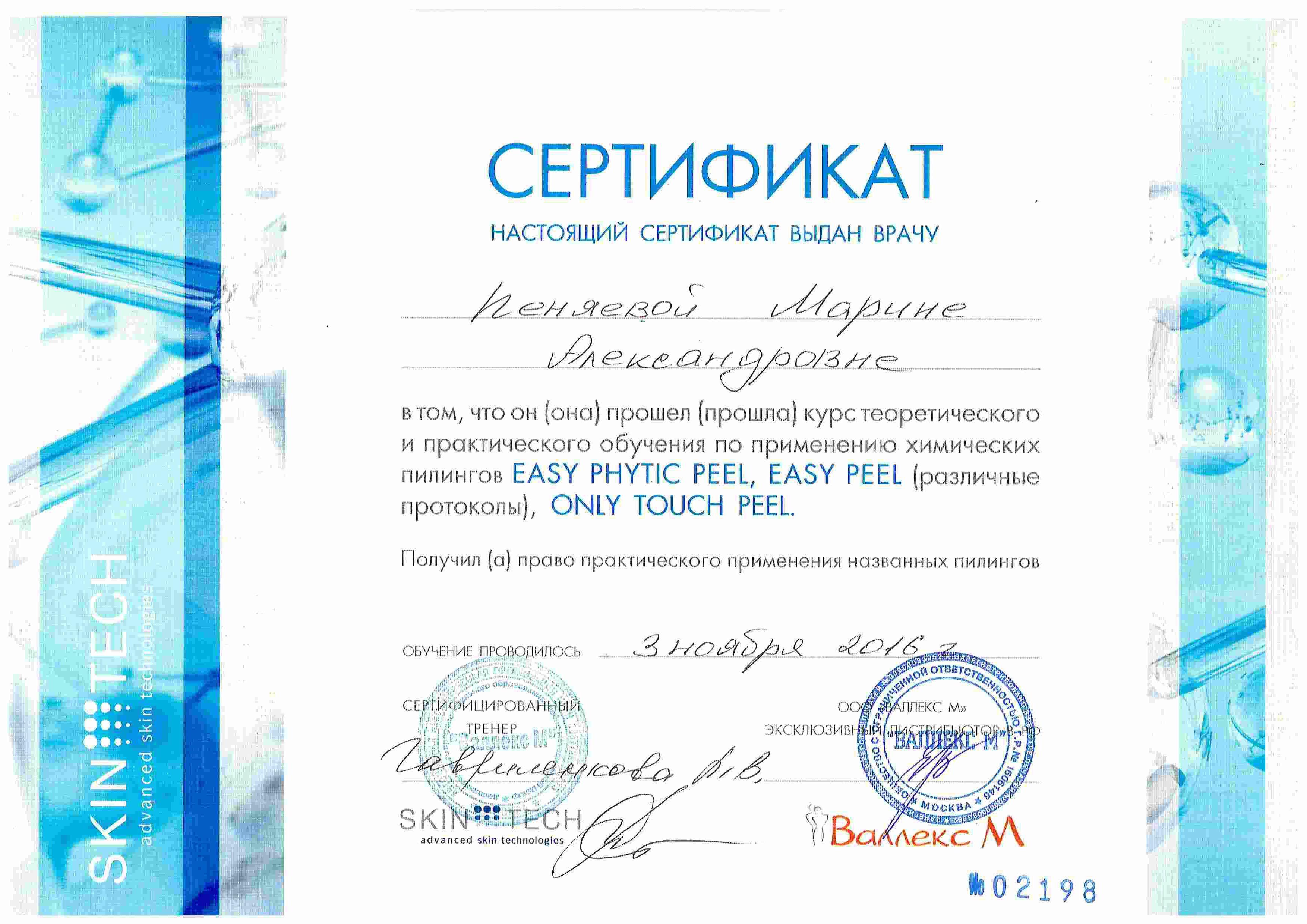 Сертификат — Применение химических пилингов. Пеняева Марина Александровна