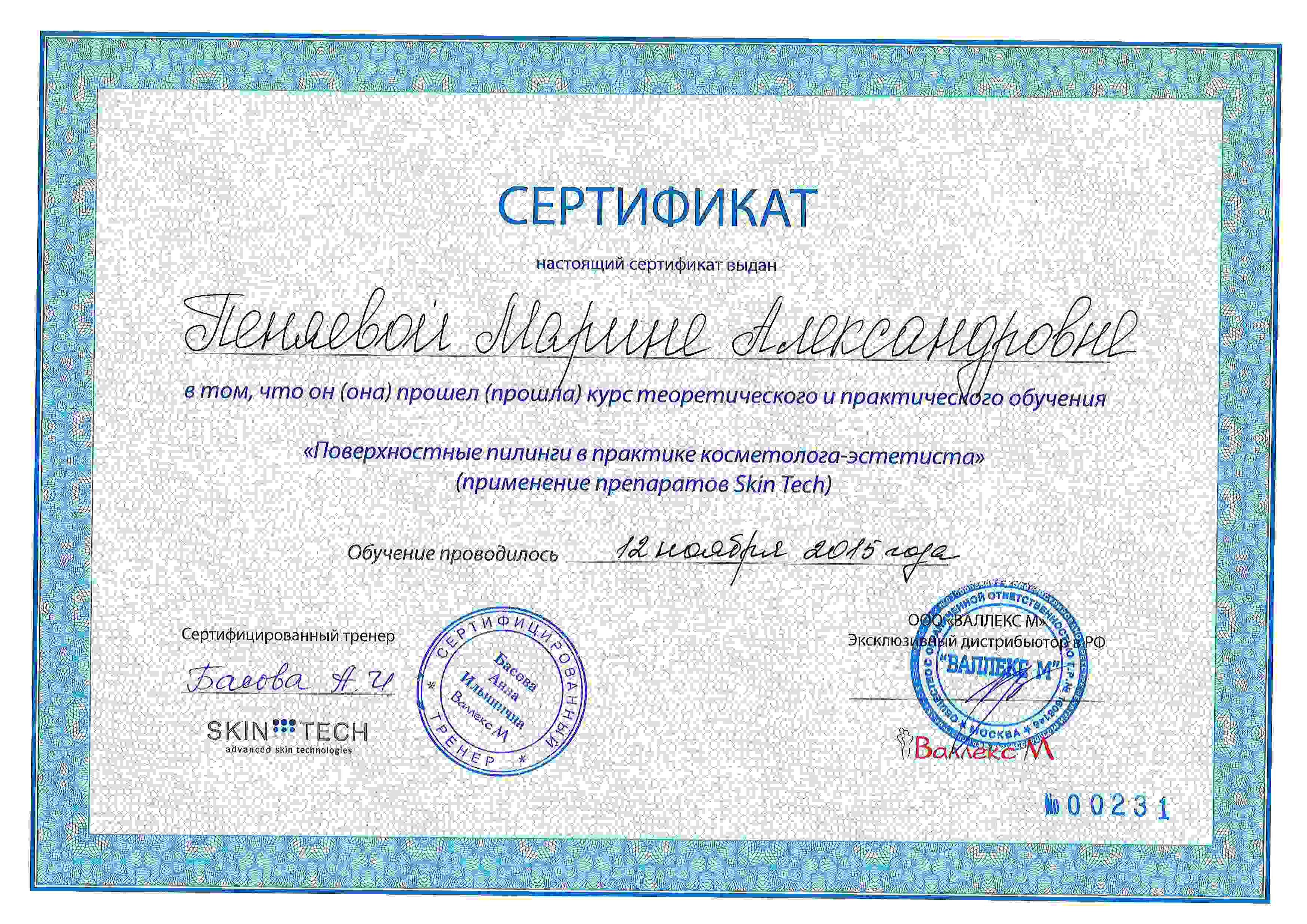 Сертификат — Применение препаратов Skin Tech. Пеняева Марина Александровна