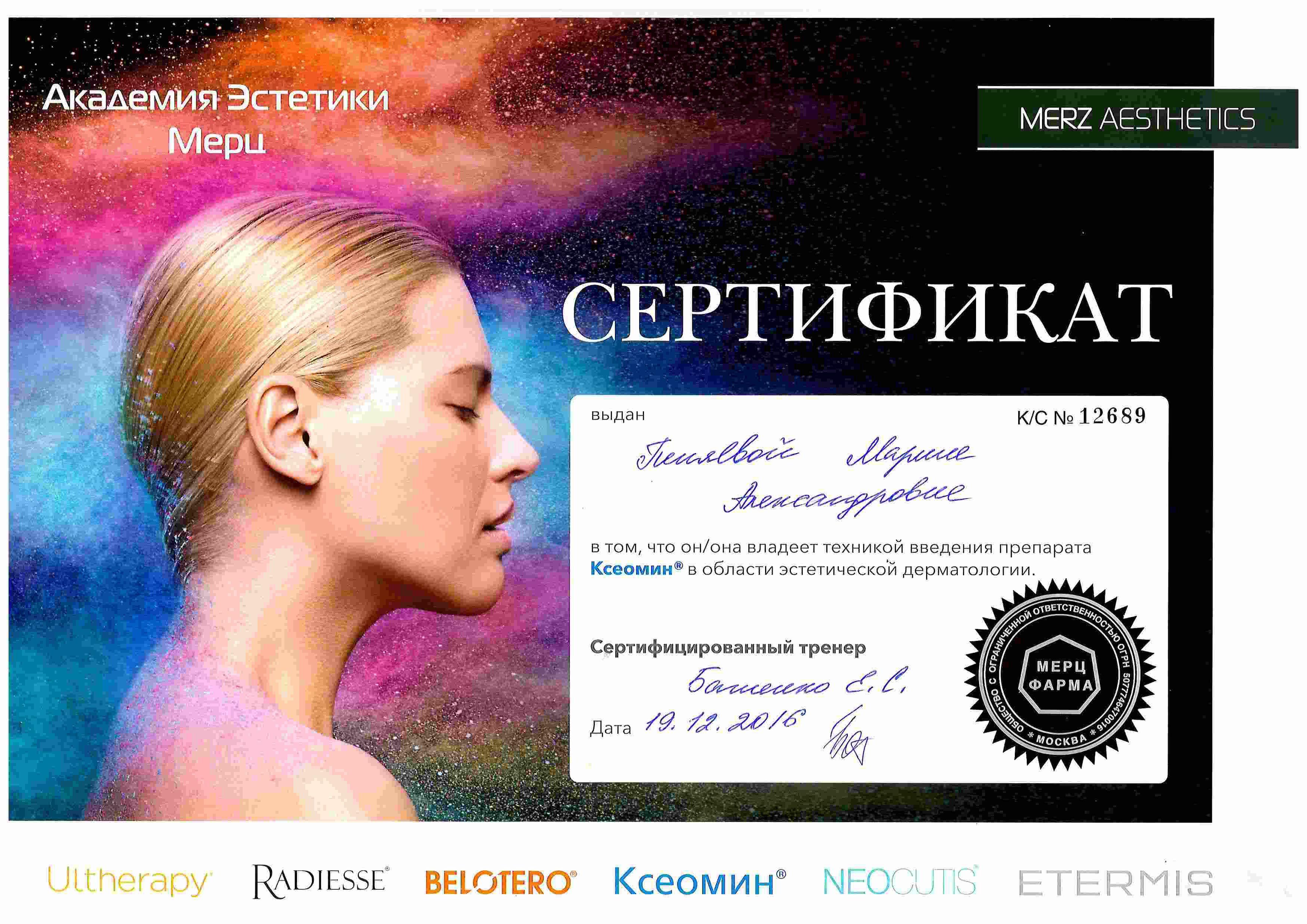 Сертификат — Применение препарата Belotero. Пеняева Марина Александровна