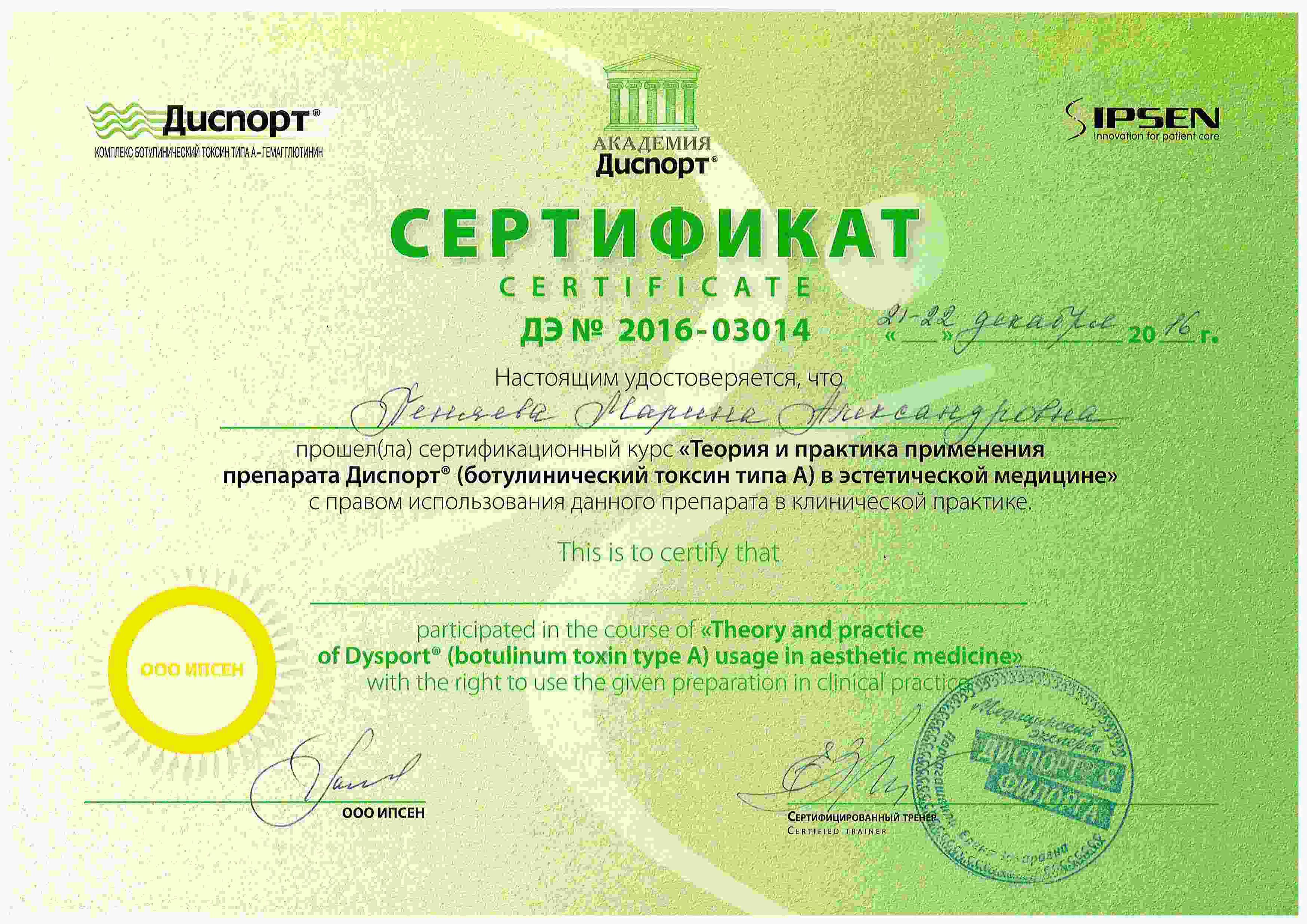 Сертификат — Применение препарата Диспорт. Пеняева Марина Александровна