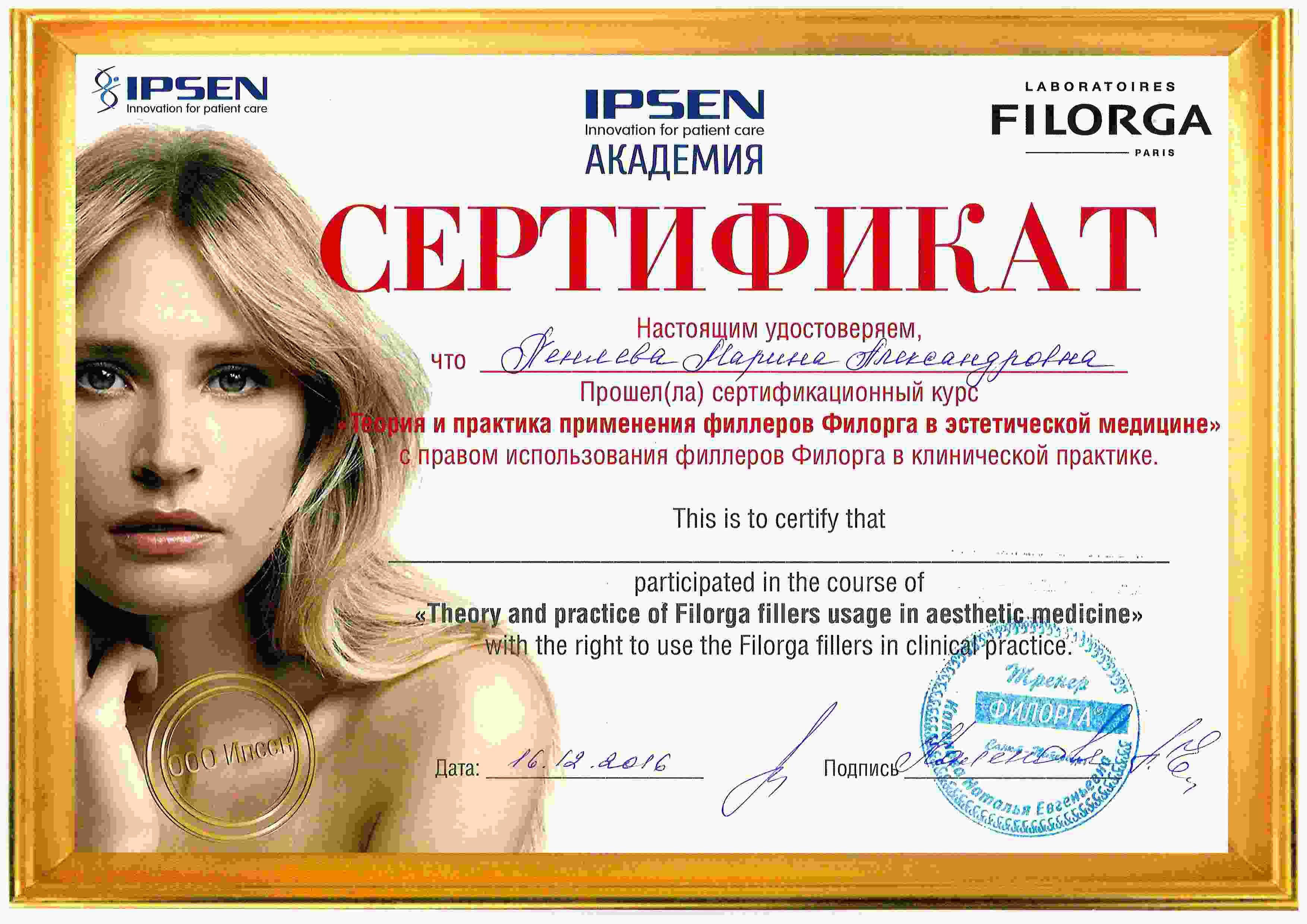 Сертификат — Применение филлеров Филорга. Пеняева Марина Александровна