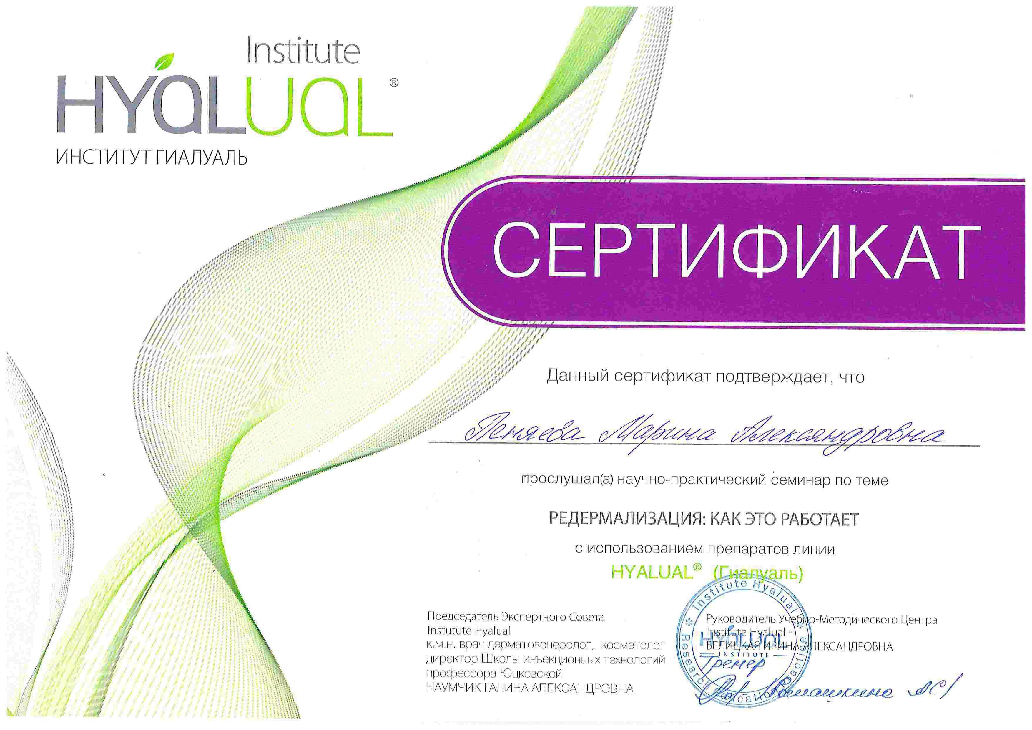 Сертификат — Редермализация. Пеняева Марина Александровна