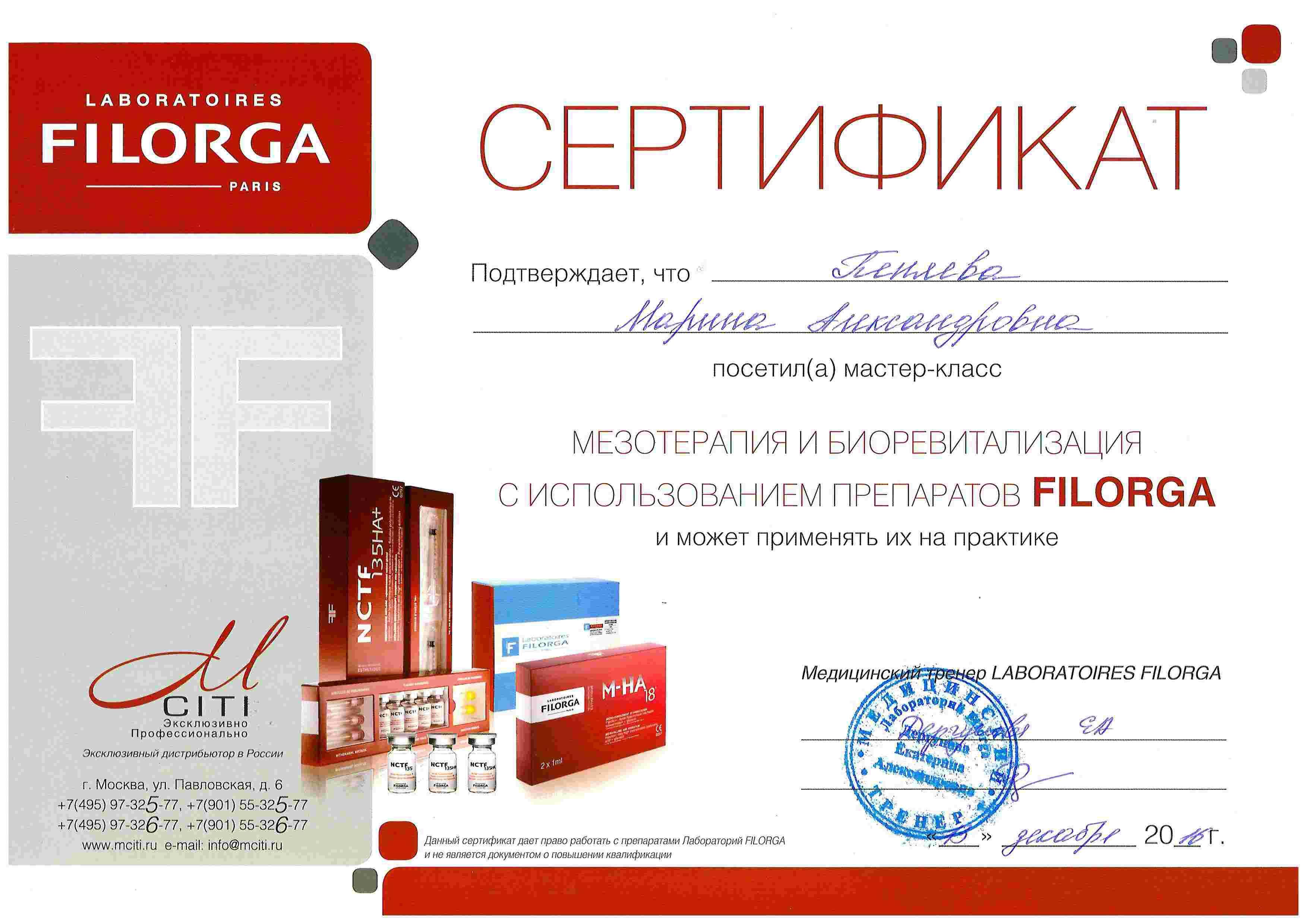 Сертификат — Мезотерапия и биоревитализация с использованием препаратов Filorga. Пеняева Марина Александровна