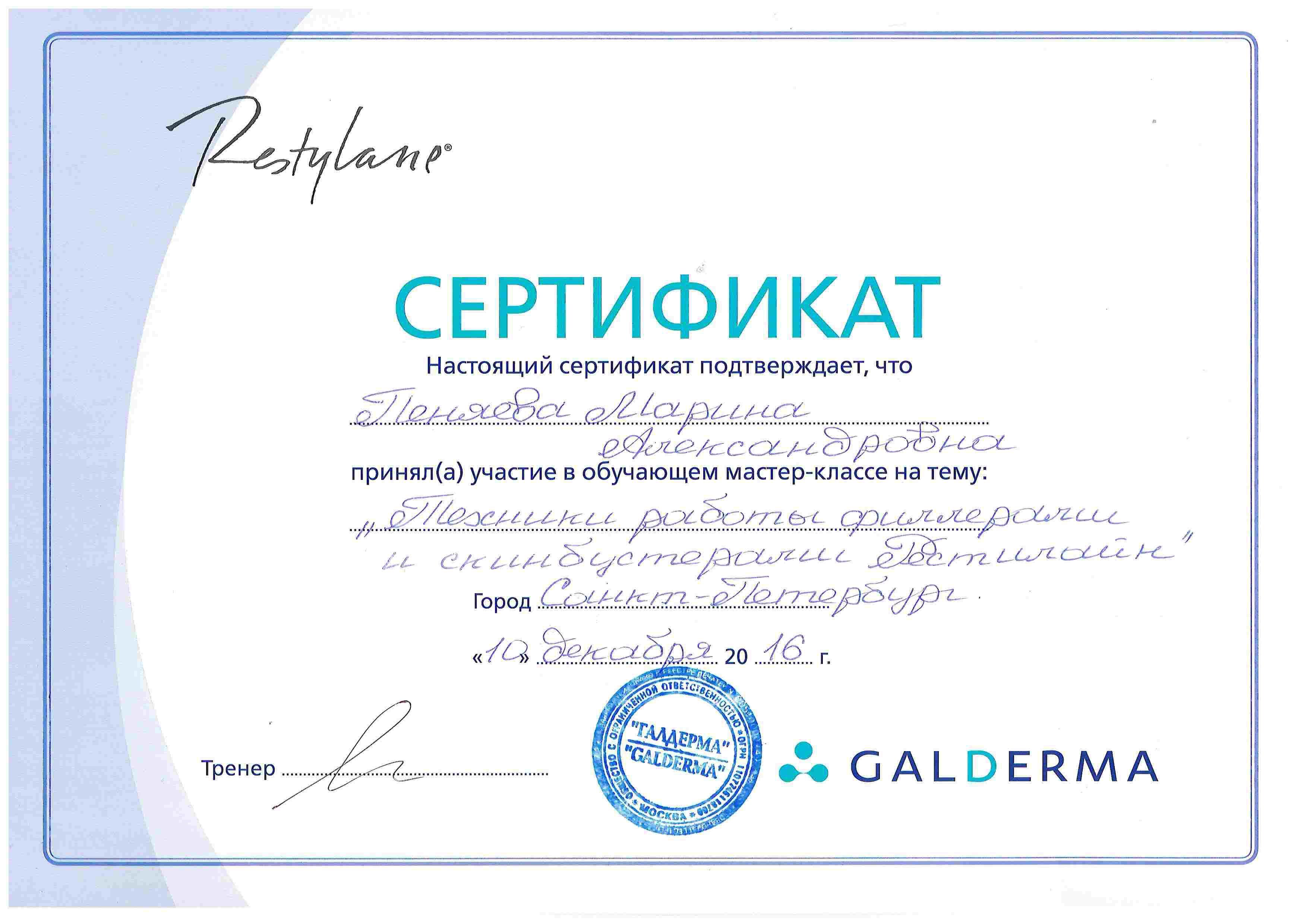 Сертификат — Техники работы филлерами и скинбустерами Рестилайн. Пеняева Марина Александровна