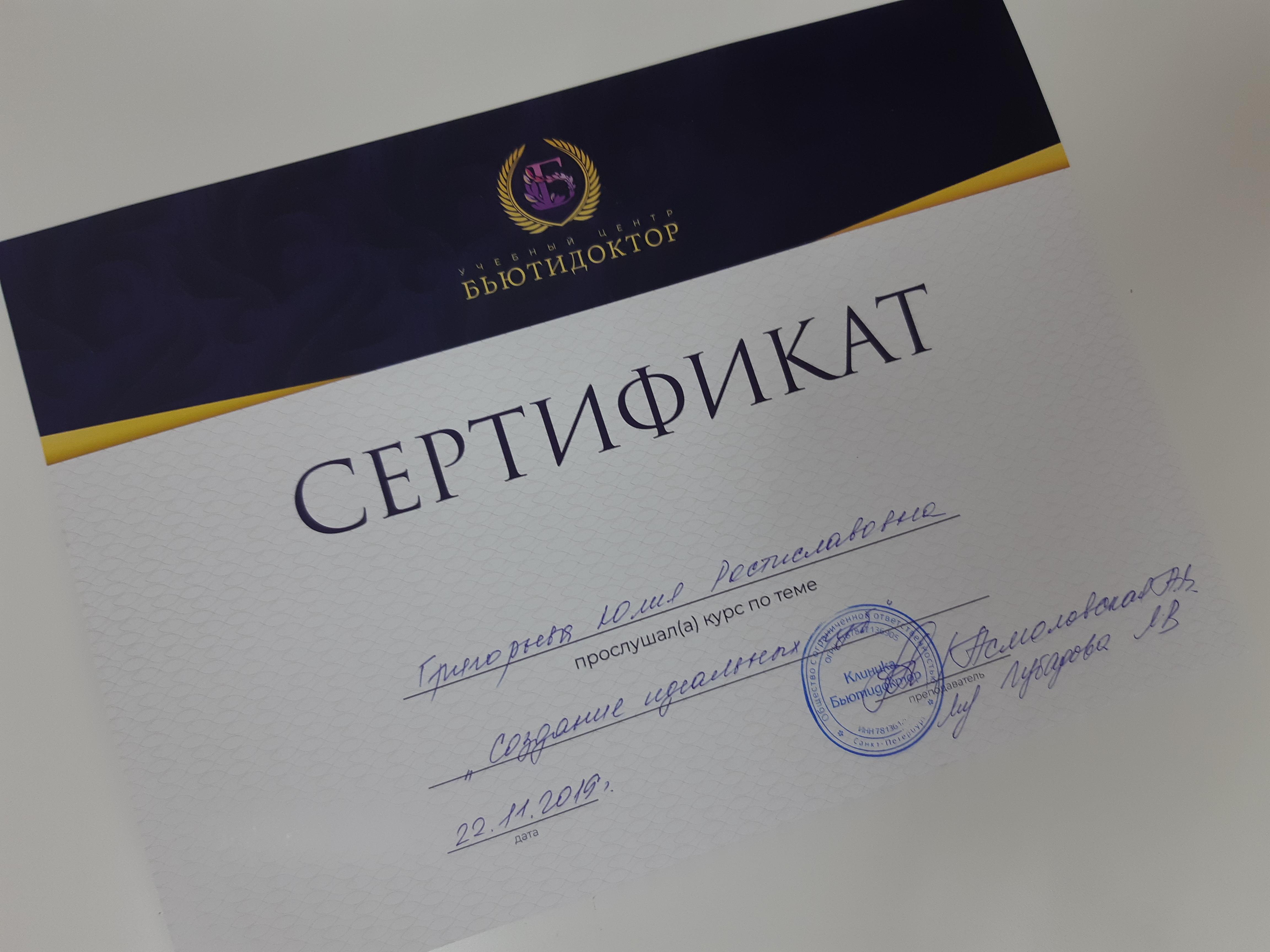 Григорьева Юлия Ростиславовна посетила практический семинар «Создание идеальных губ»