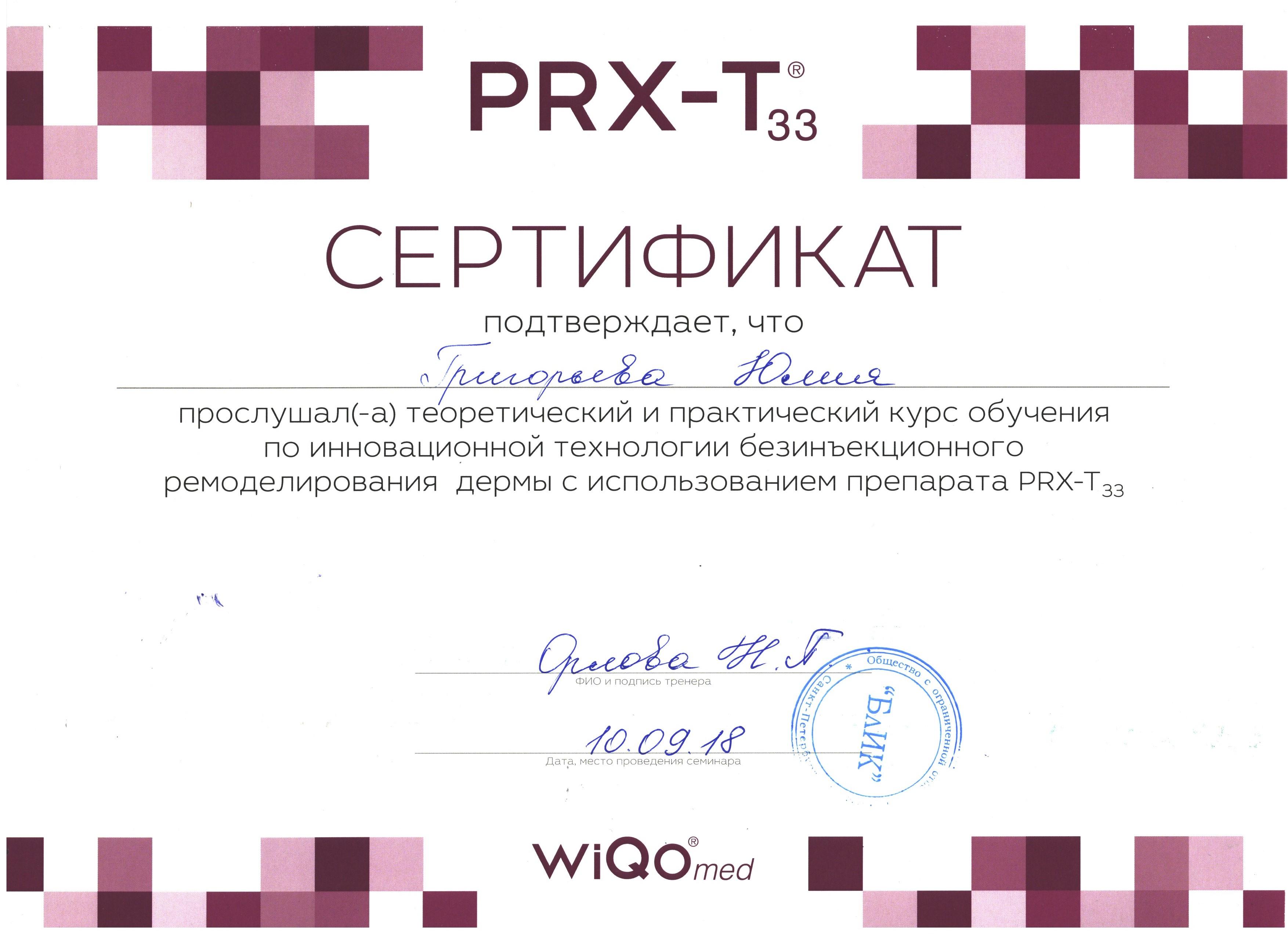 Сертификат — Применение препарата «PRX-T». Григорьева Юлия Ростиславовна