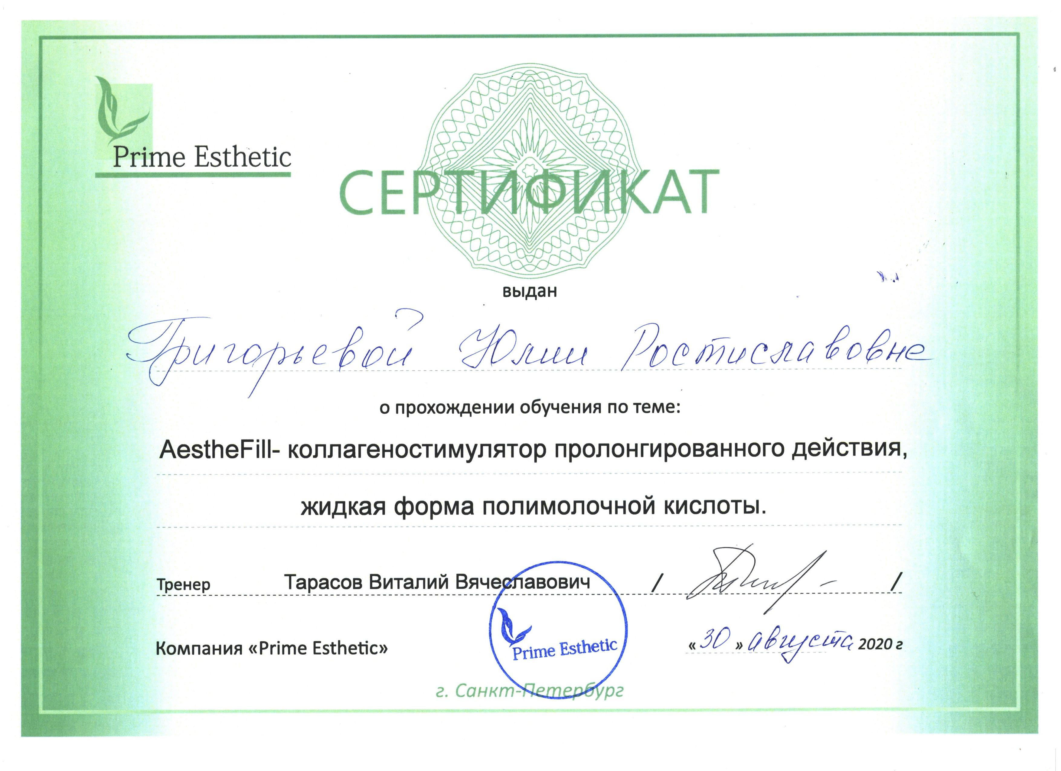 Сертификат — Обучение «Aesthe-Fill». Григорьева Юлия Ростиславовна