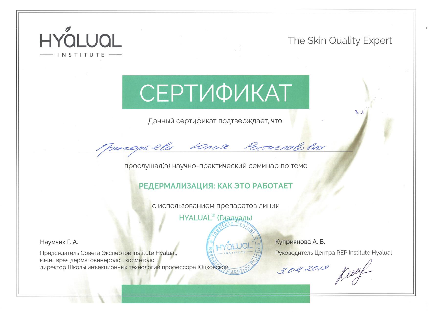 Сертификат — Редермализация. Григорьева Юлия Ростиславовна
