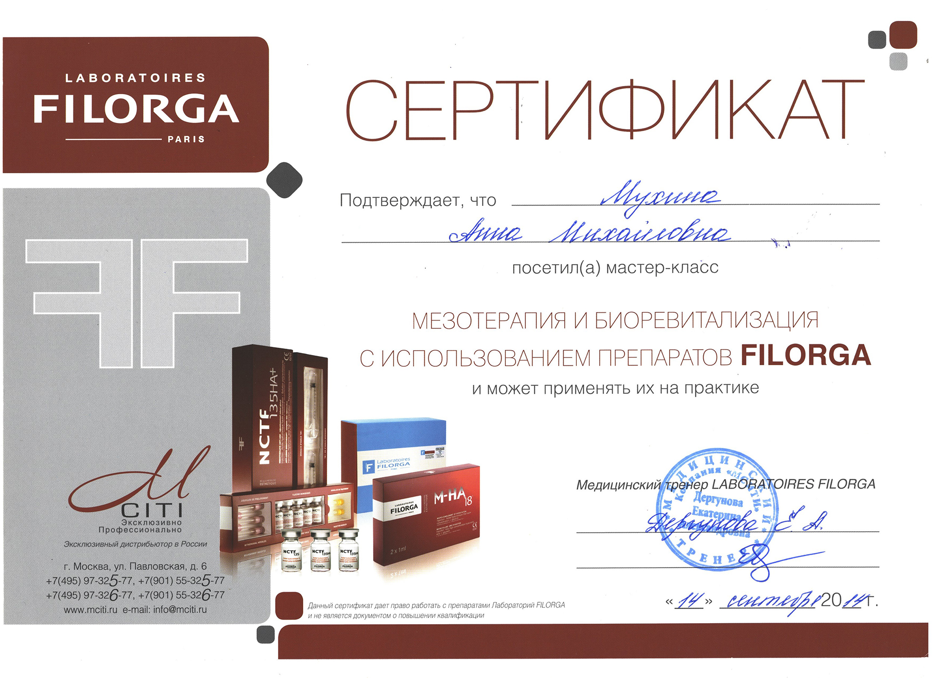Сертификат — Применение препаратов Filorga. Мухина Анна Михайловна