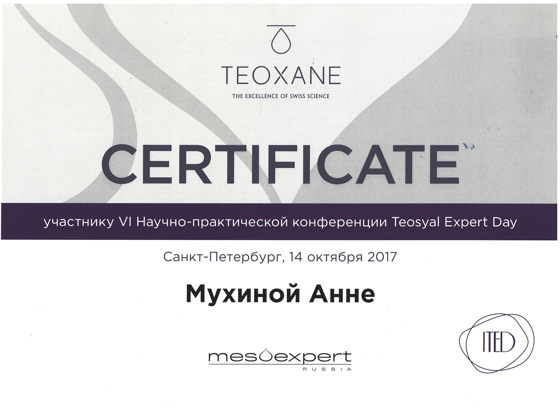 Сертификат — Конференция Teosyal Expert Day. Мухина Анна Михайловна