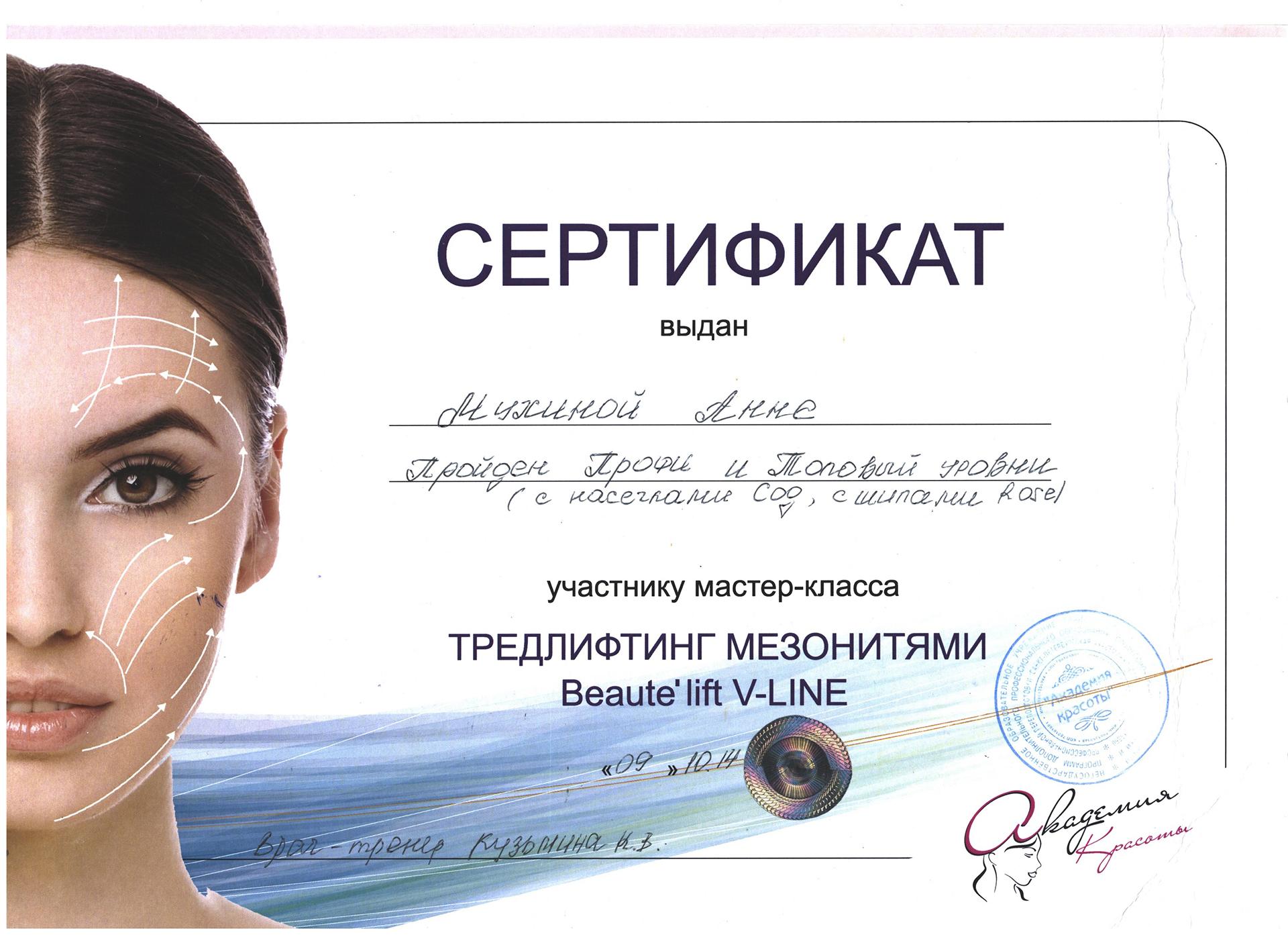 Сертификат — Мастер-класс Тредлифтинг мезонитями. Мухина Анна Михайловна