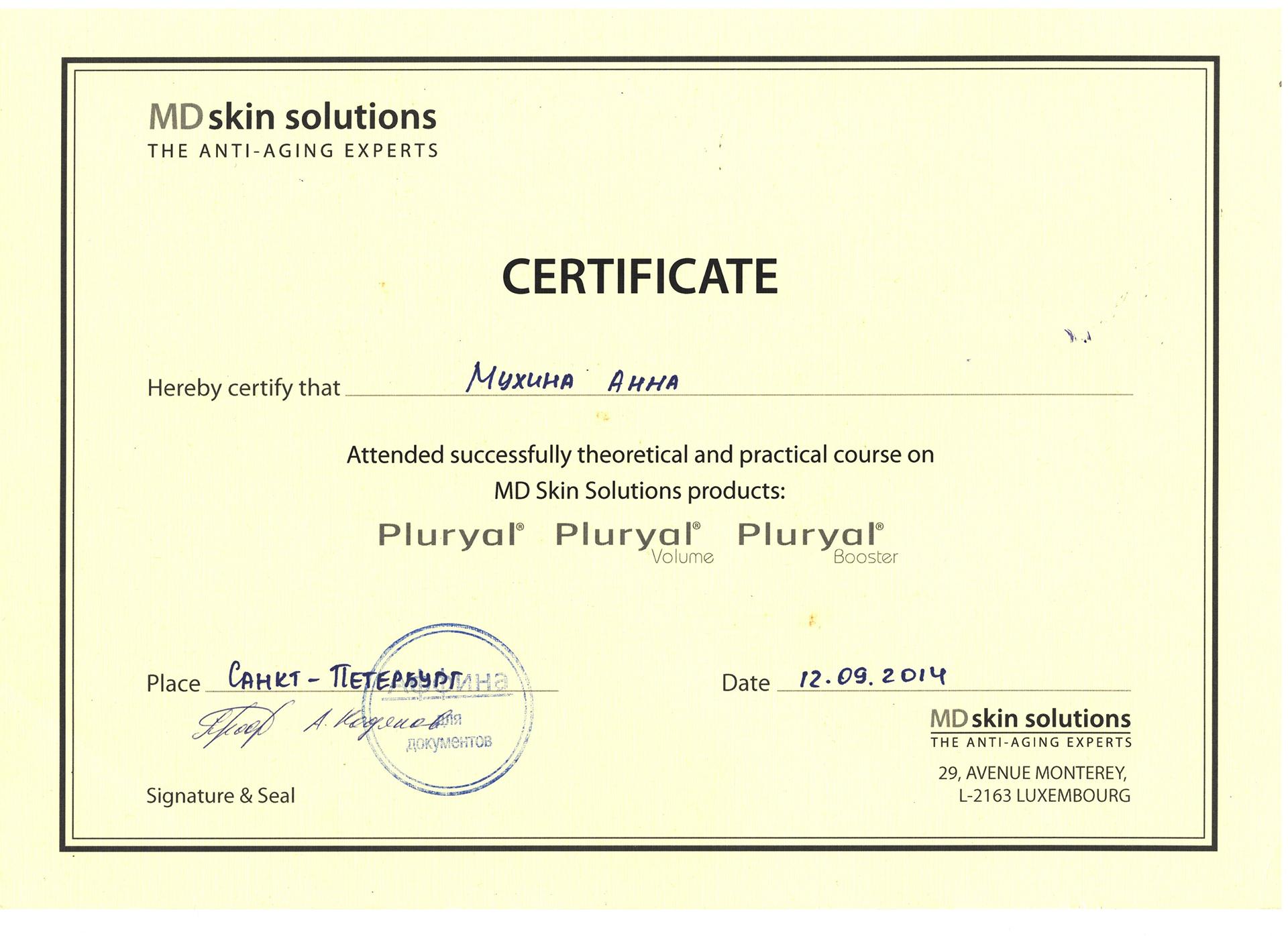 Сертификат — Применение препарата Pluryal. Мухина Анна Михайловна