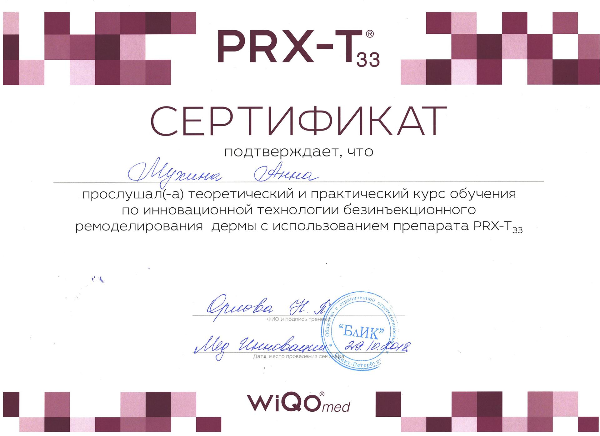 Сертификат — Применение препарата PRX-T. Мухина Анна Михайловна