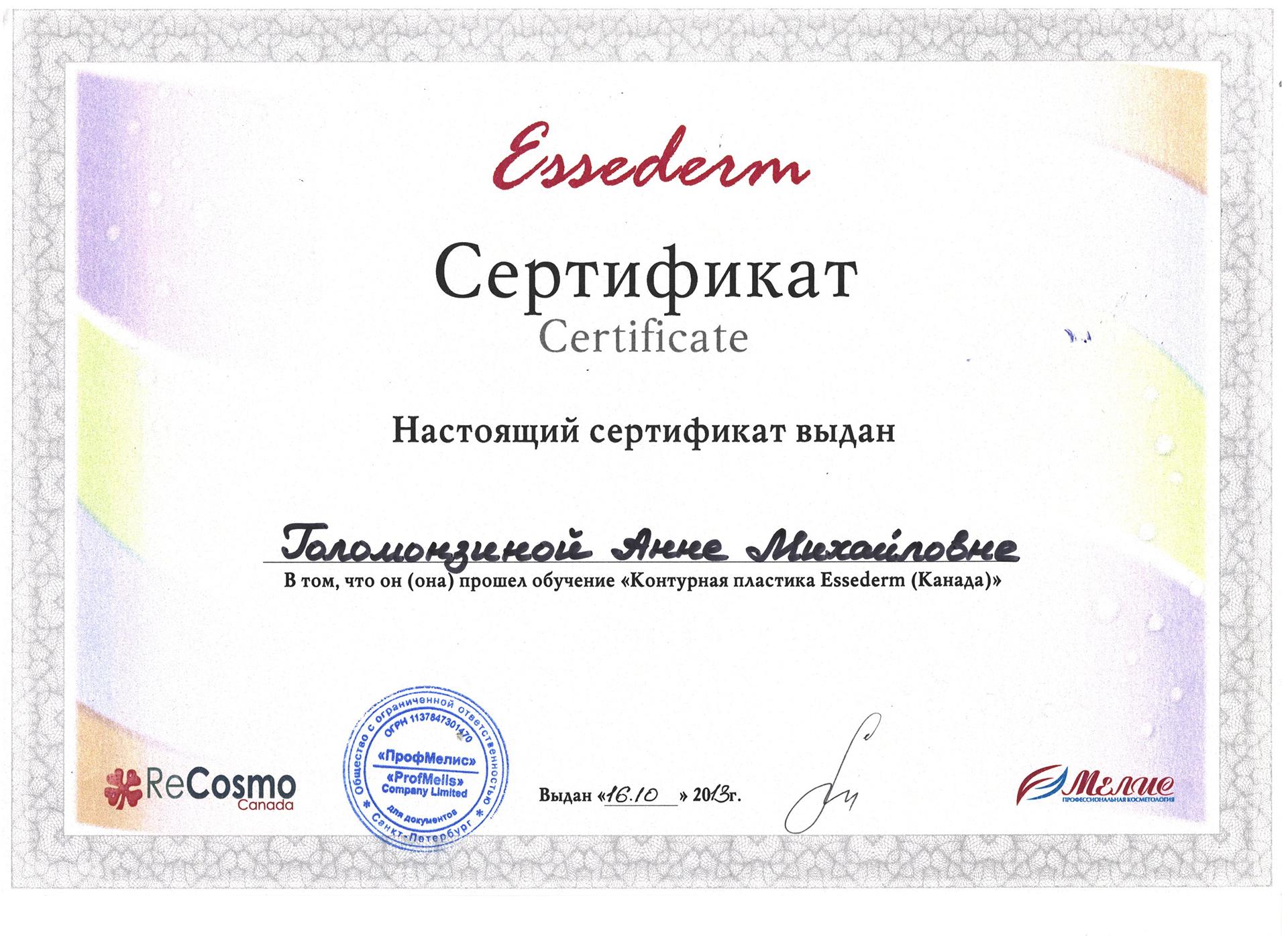 Сертификат — Контурная пластика «Essederm». Мухина Анна Михайловна