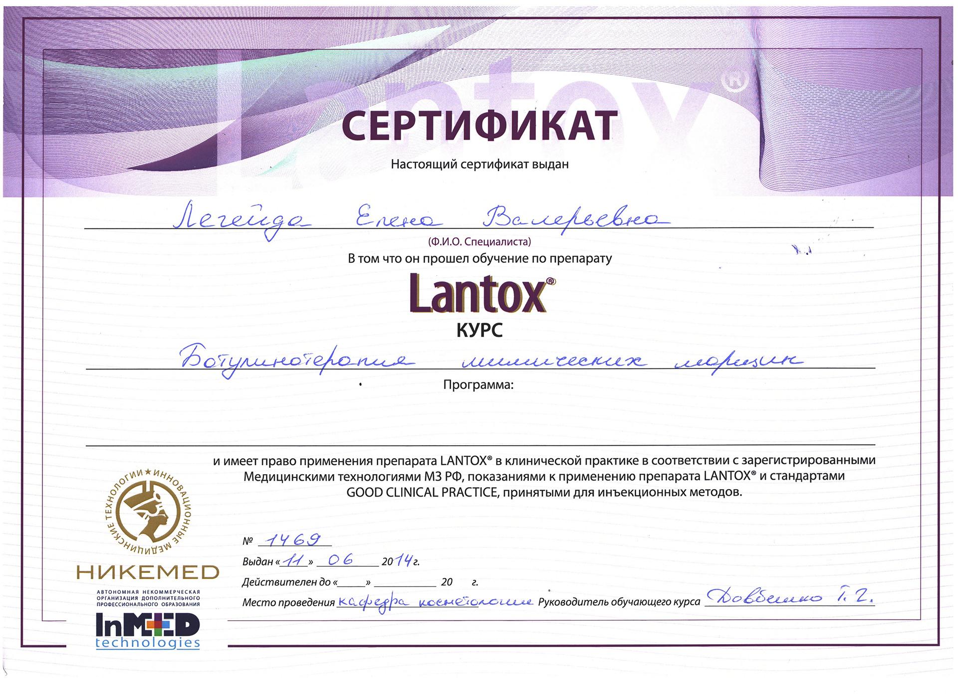 Сертификат — Обучение по препарату Lantox. Легейда Елена Валерьевна