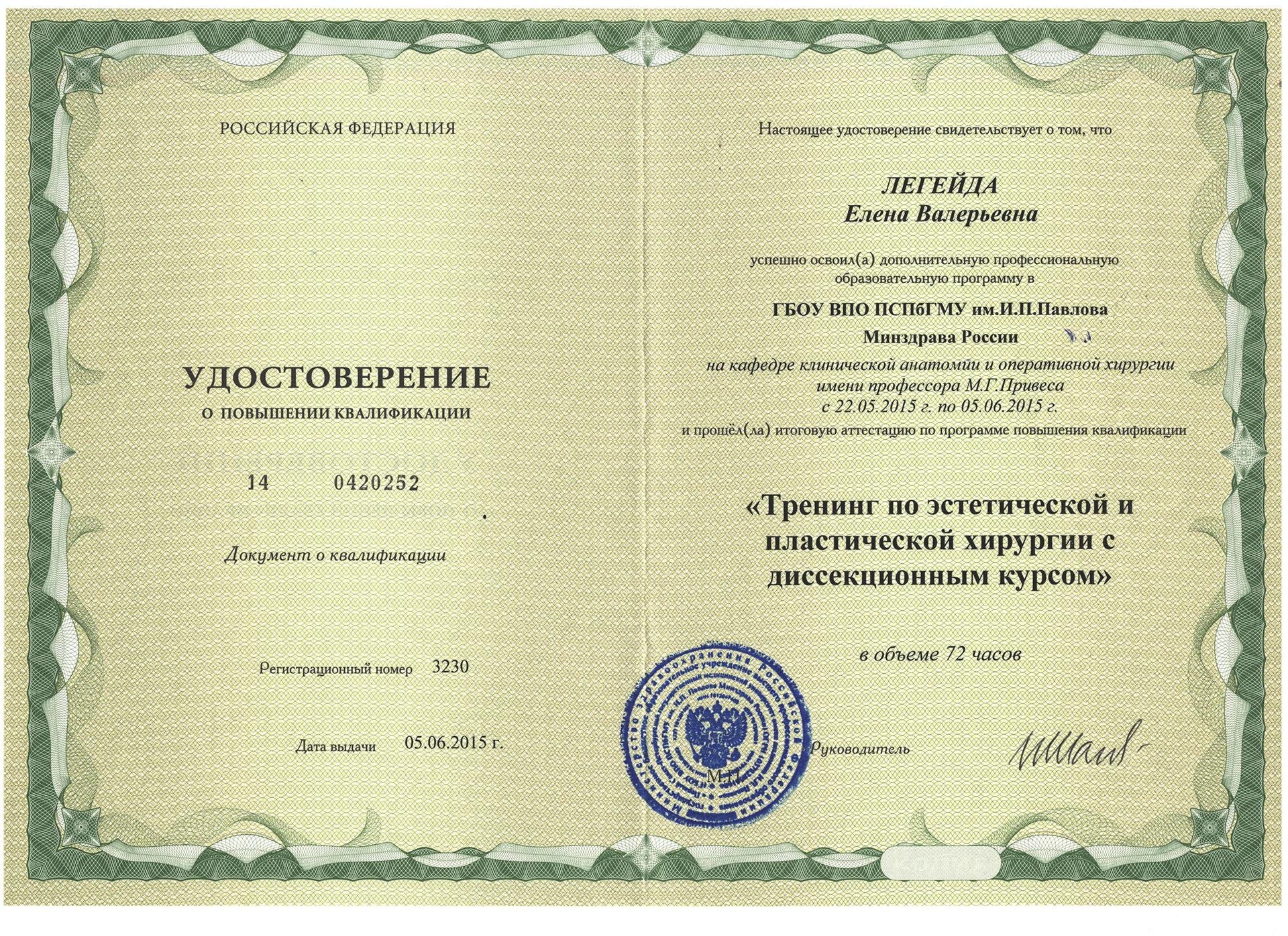 Сертификат — Удостоверение о повышении квалификации. Легейда Елена Валерьевна