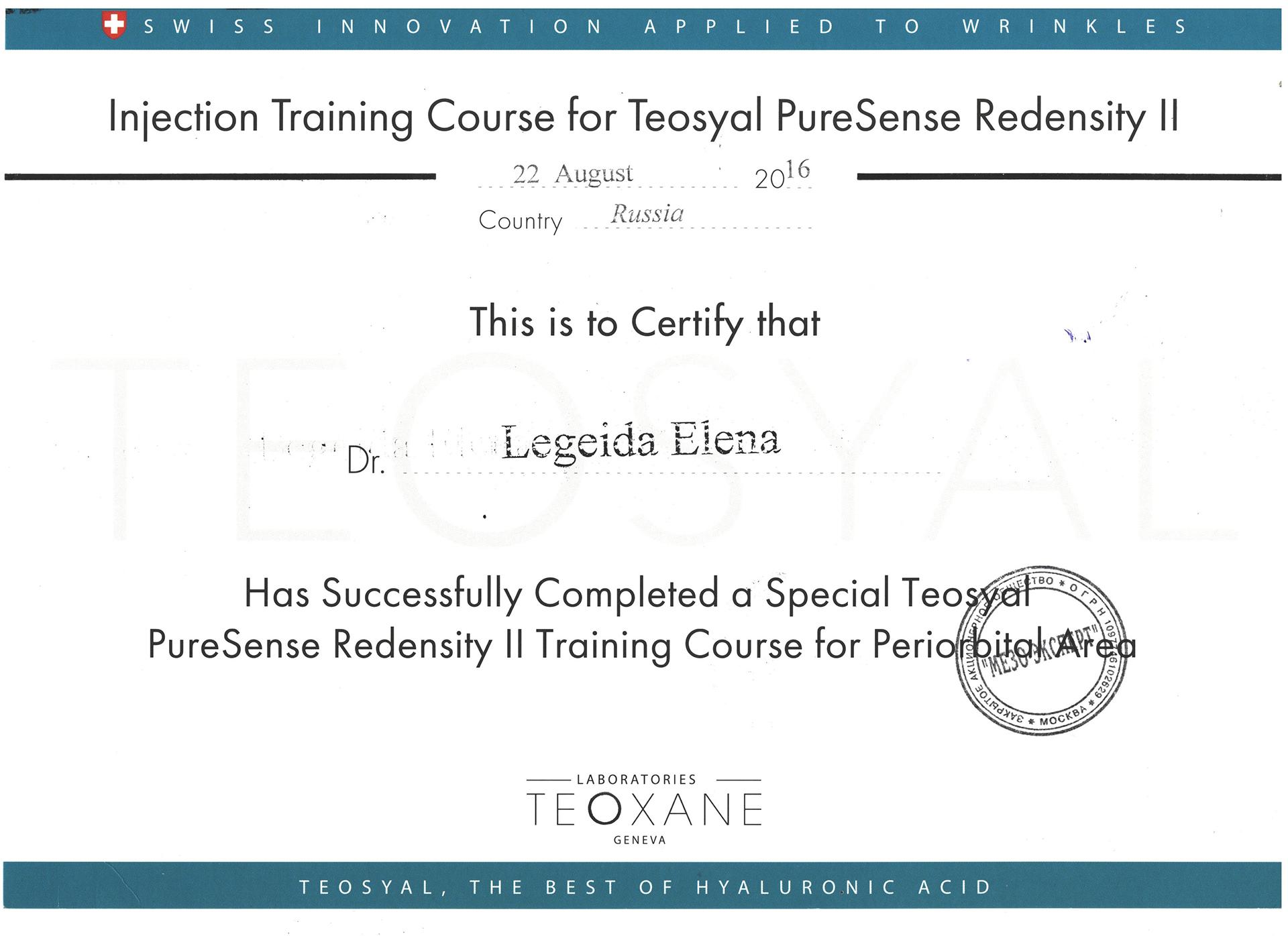 Сертификат — Препарат «Teosyal PureSense Redensity II. Легейда Елена Валерьевна