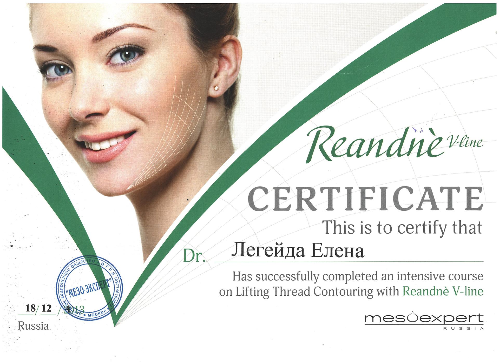 Сертификат — Reandne V-line. Легейда Елена Валерьевна