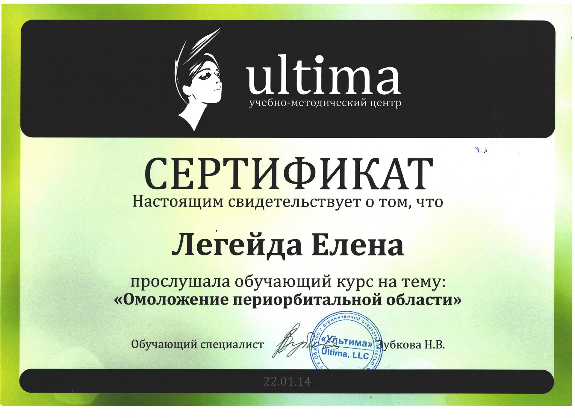 Сертификат — Омоложение периорбитальной области. Легейда Елена Валерьевна