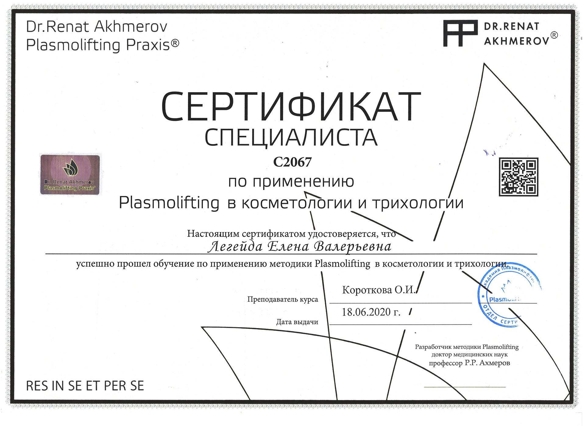 Сертификат — Применение Plasmolifting. Легейда Елена Валерьевна
