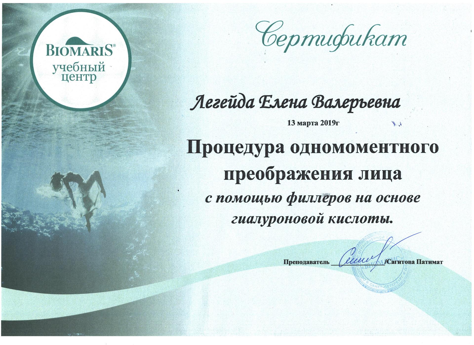 Сертификат — Одномоментное преображение лица. Легейда Елена Валерьевна