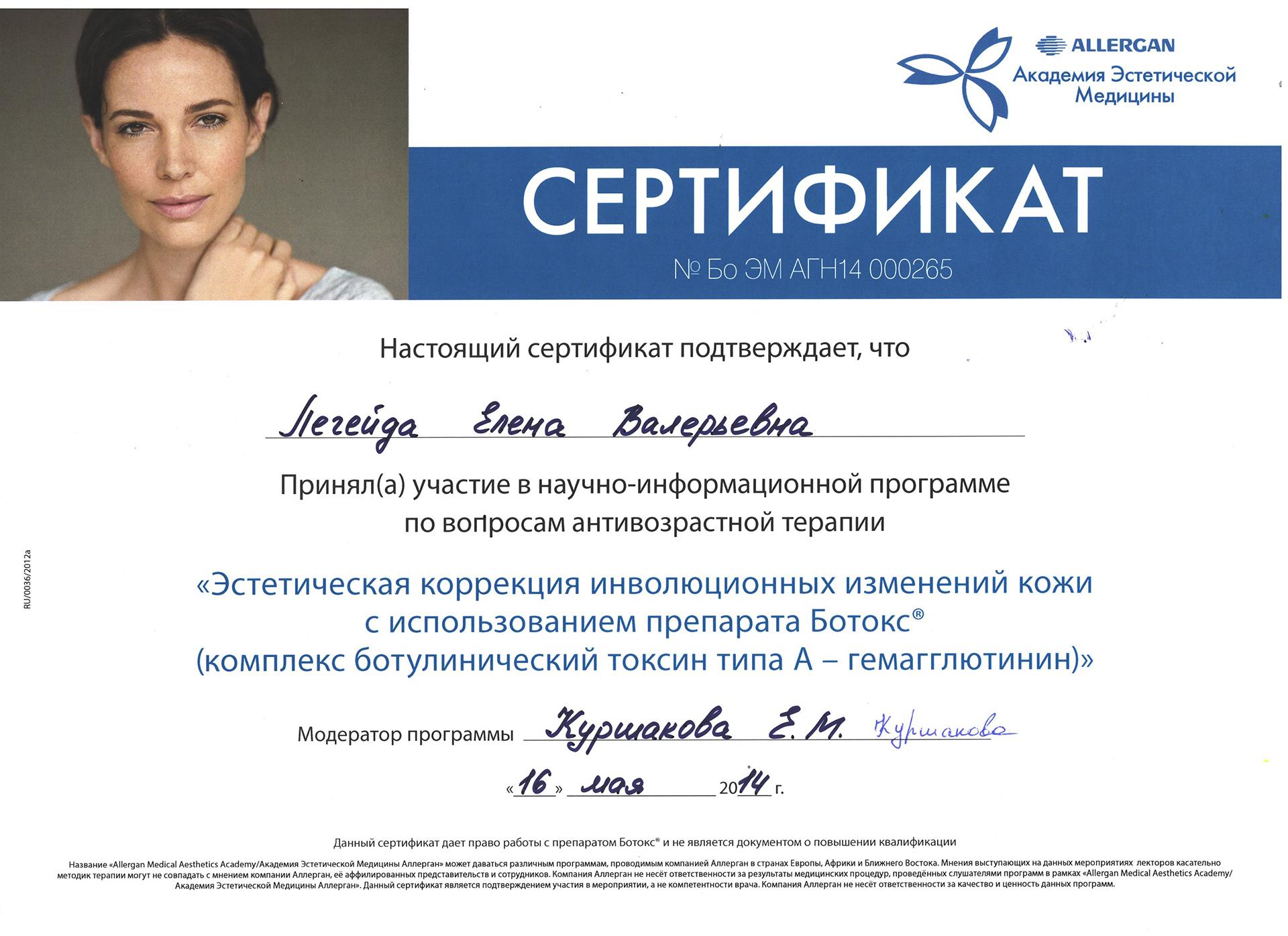 Сертификат — Программа по вопросам антивозрастной терапии. Легейда Елена Валерьевна
