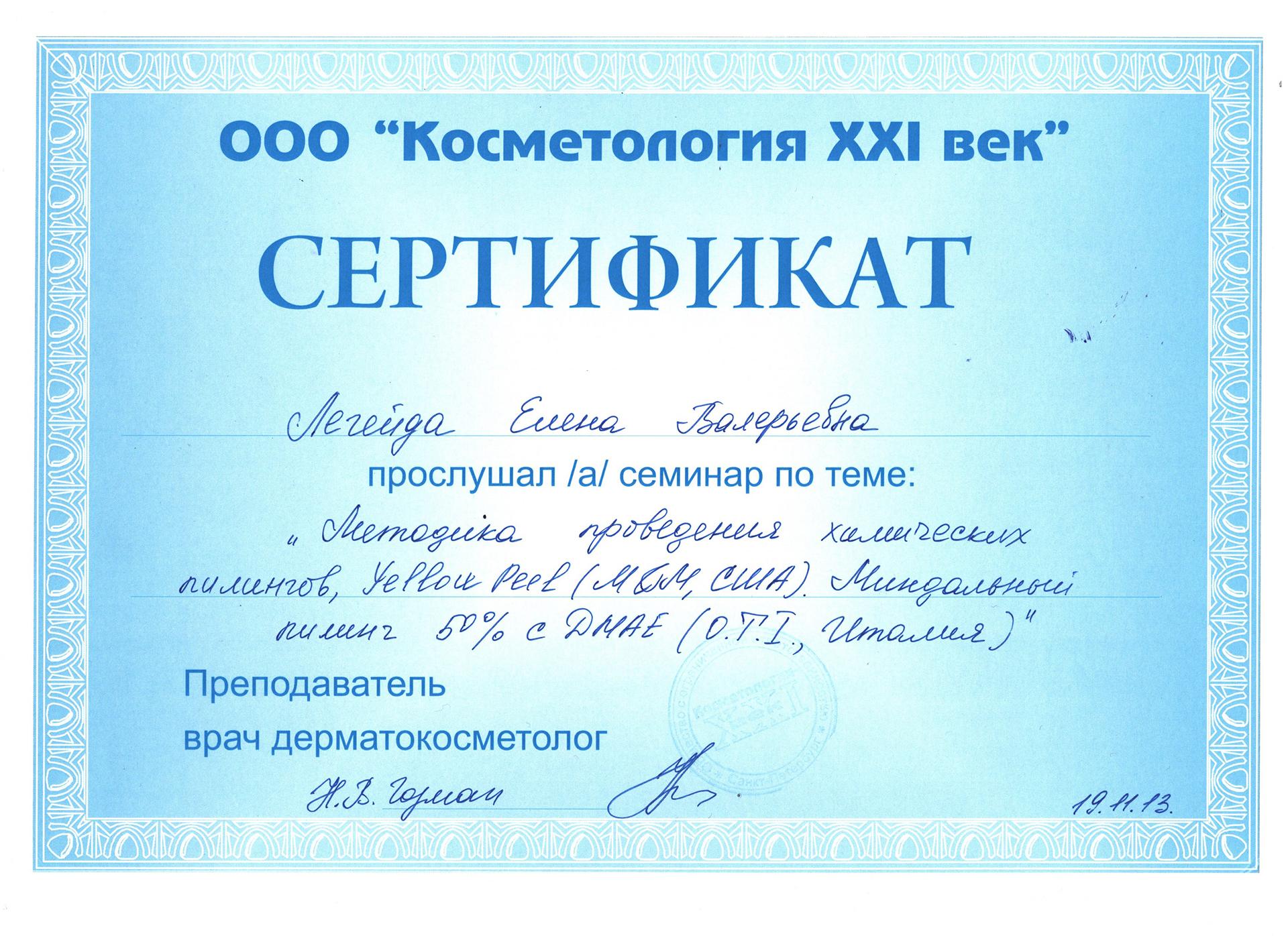 Сертификат — Методика проведение химических пилингов. Легейда Елена Валерьевна