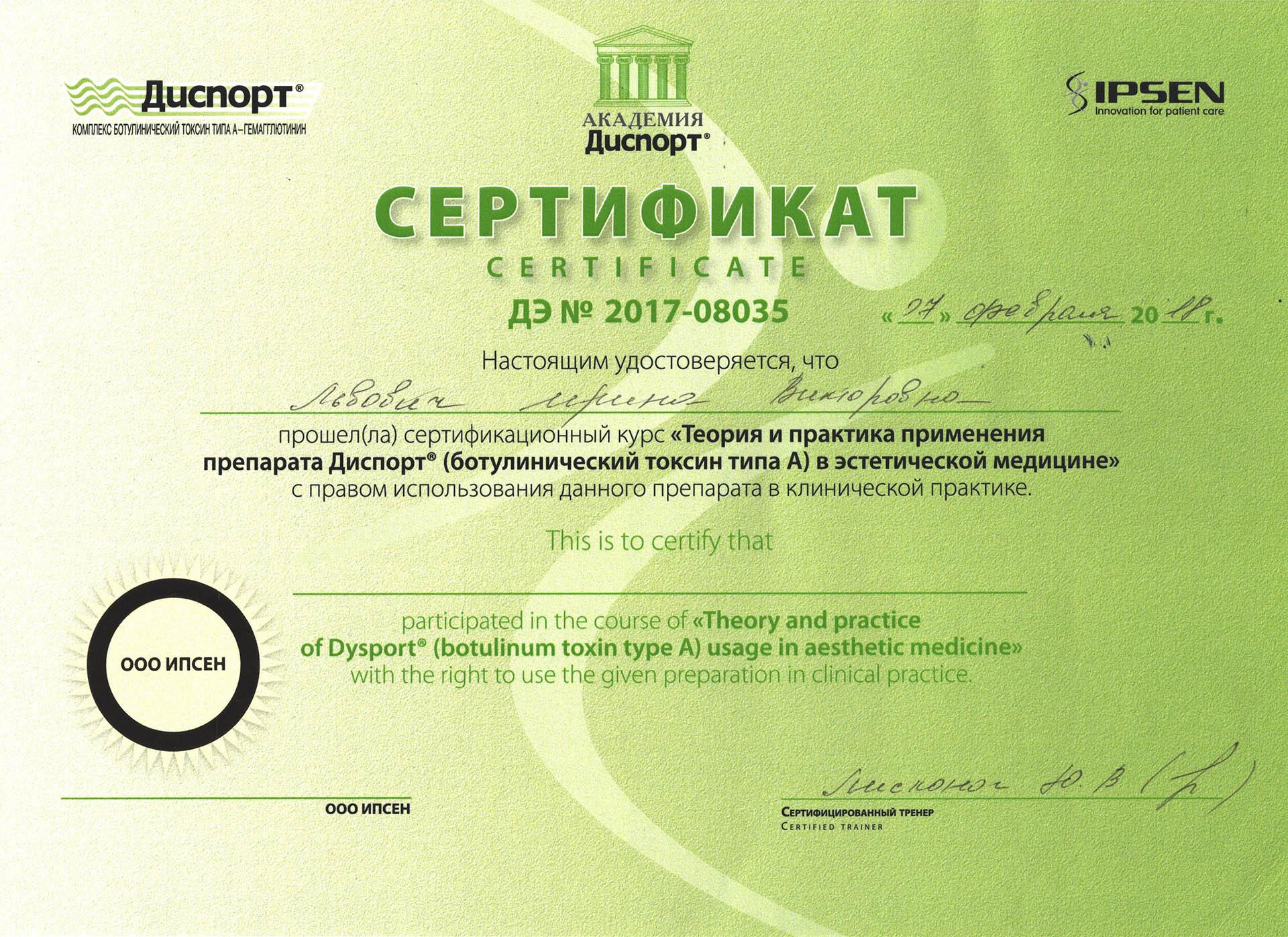 Сертификат Львович